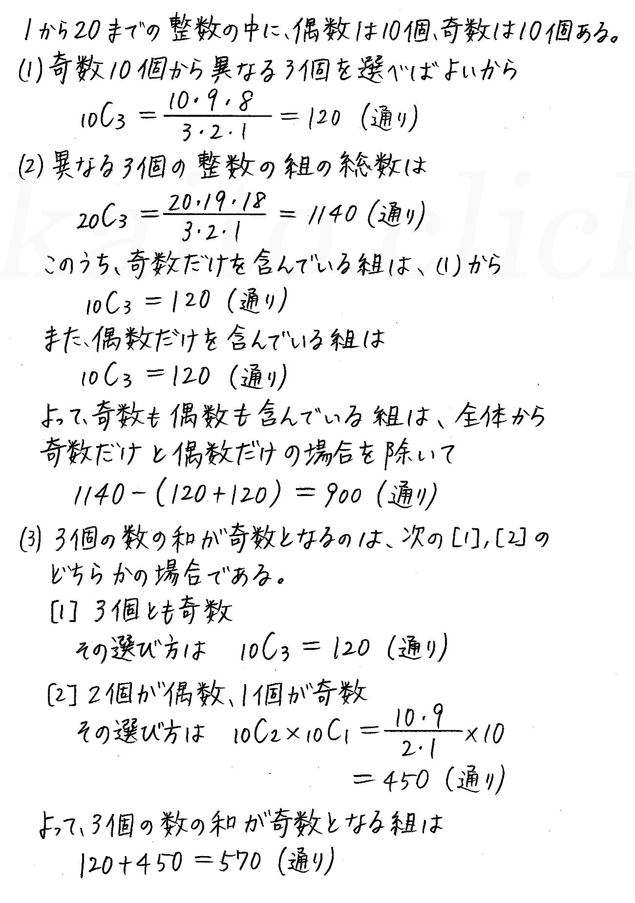 改訂版4STEP数学A-71解答