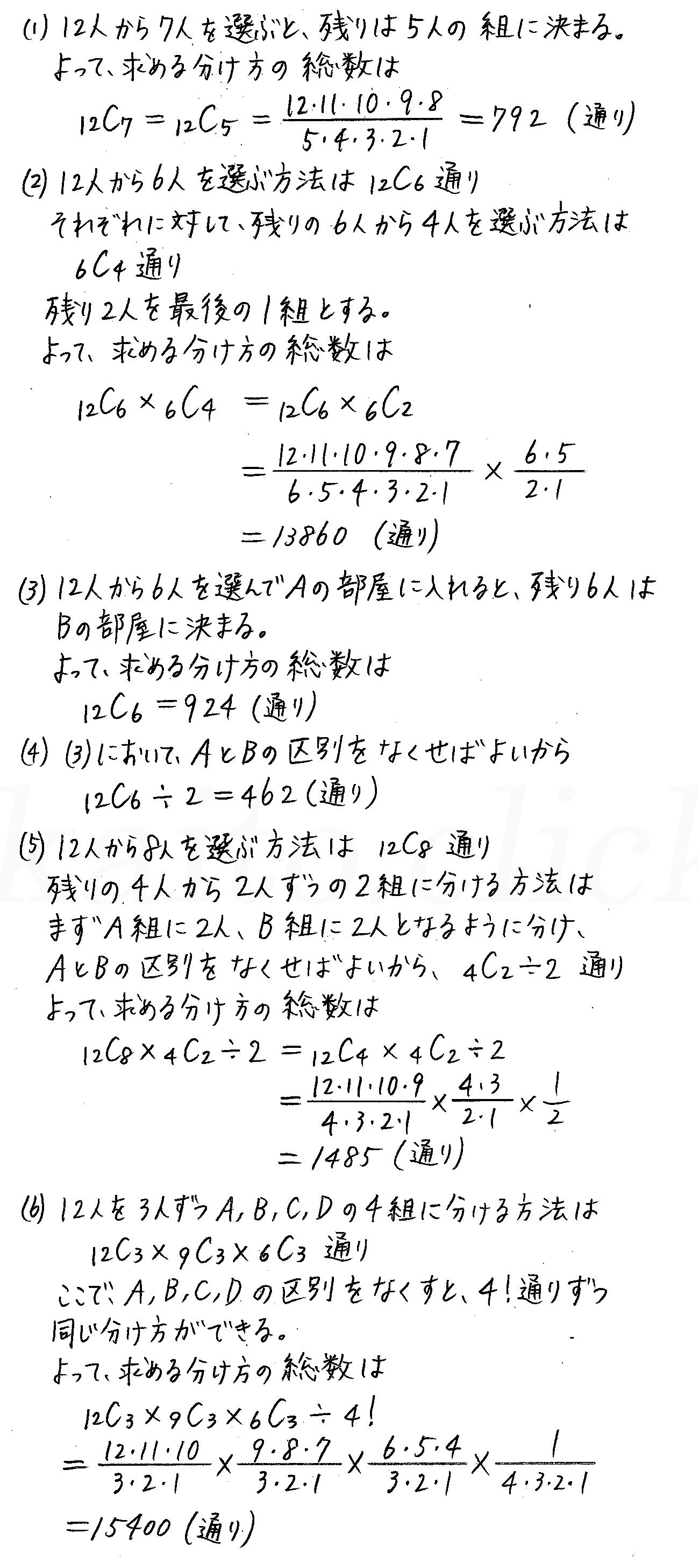 改訂版4STEP数学A-72解答