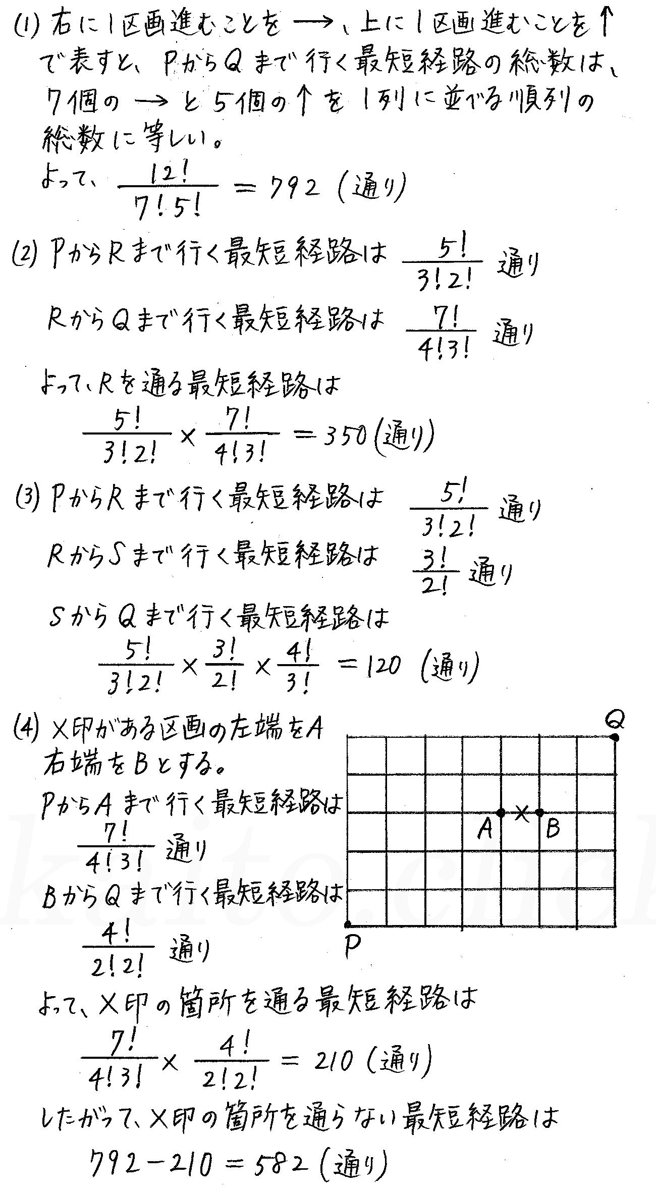 改訂版4STEP数学A-73解答
