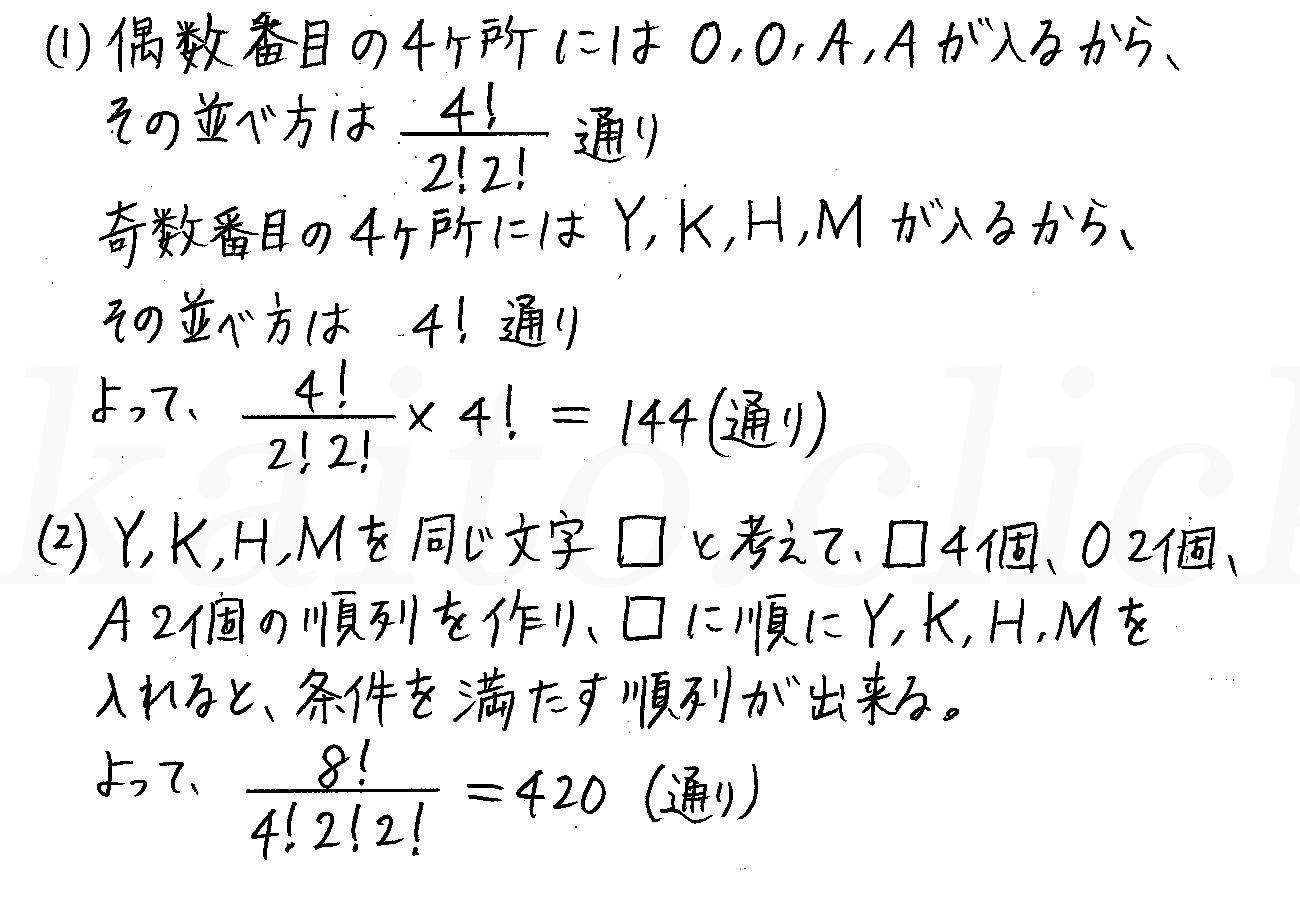 改訂版4STEP数学A-74解答