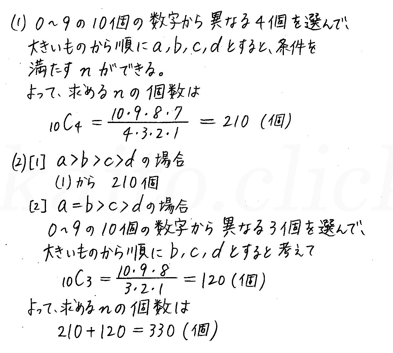改訂版4STEP数学A-75解答