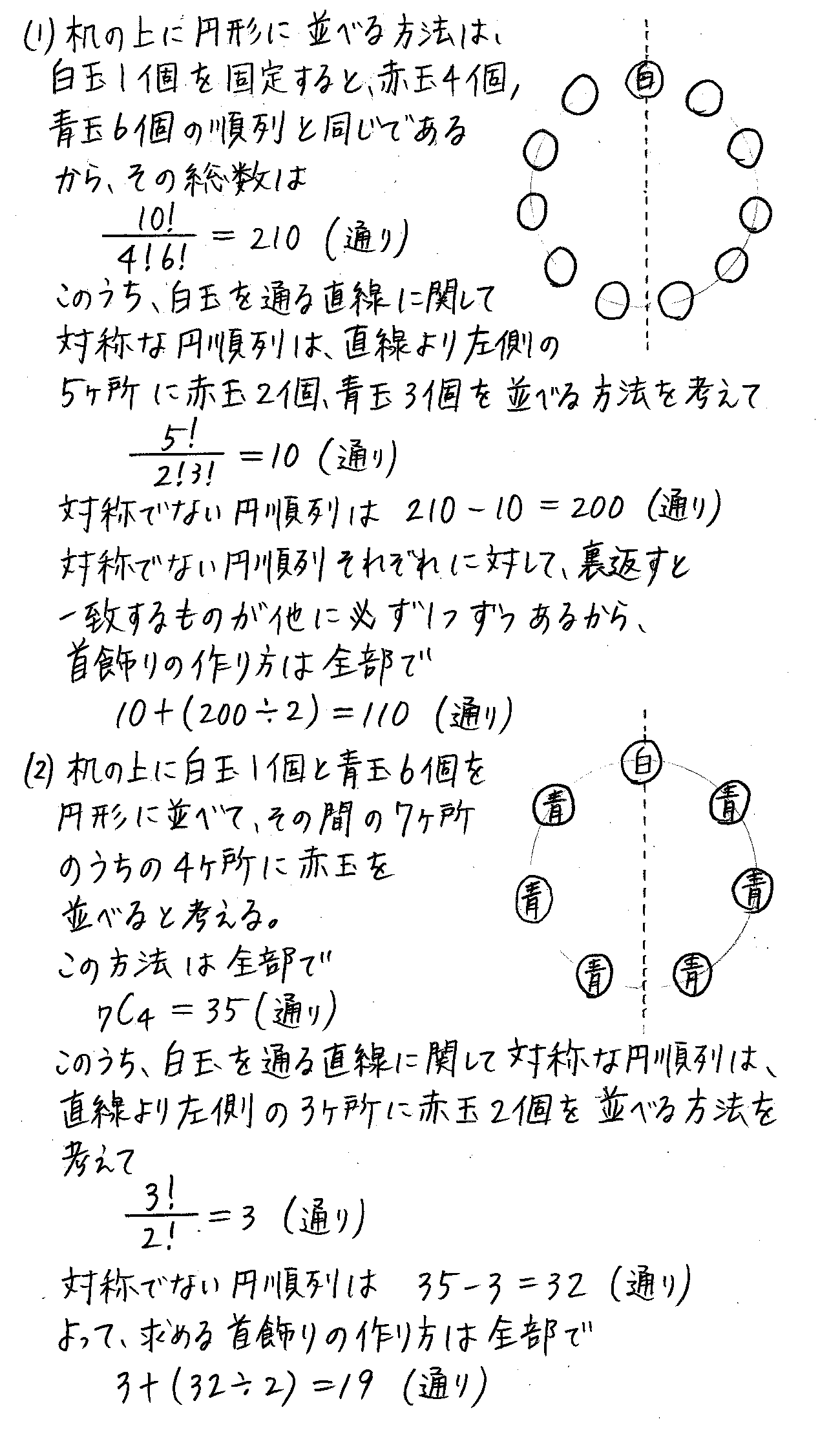 改訂版4STEP数学A-77解答