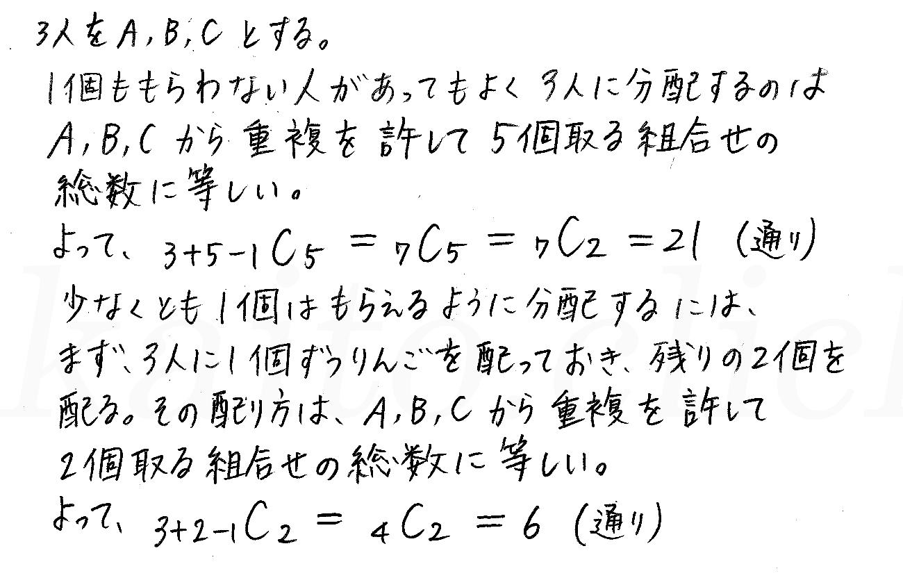 改訂版4STEP数学A-78解答