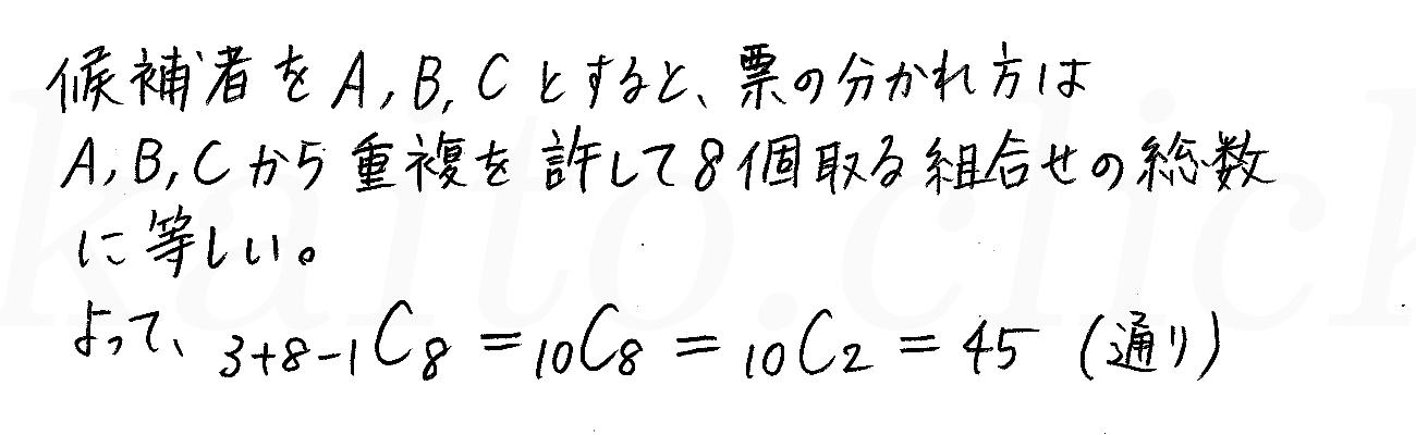 改訂版4STEP数学A-79解答