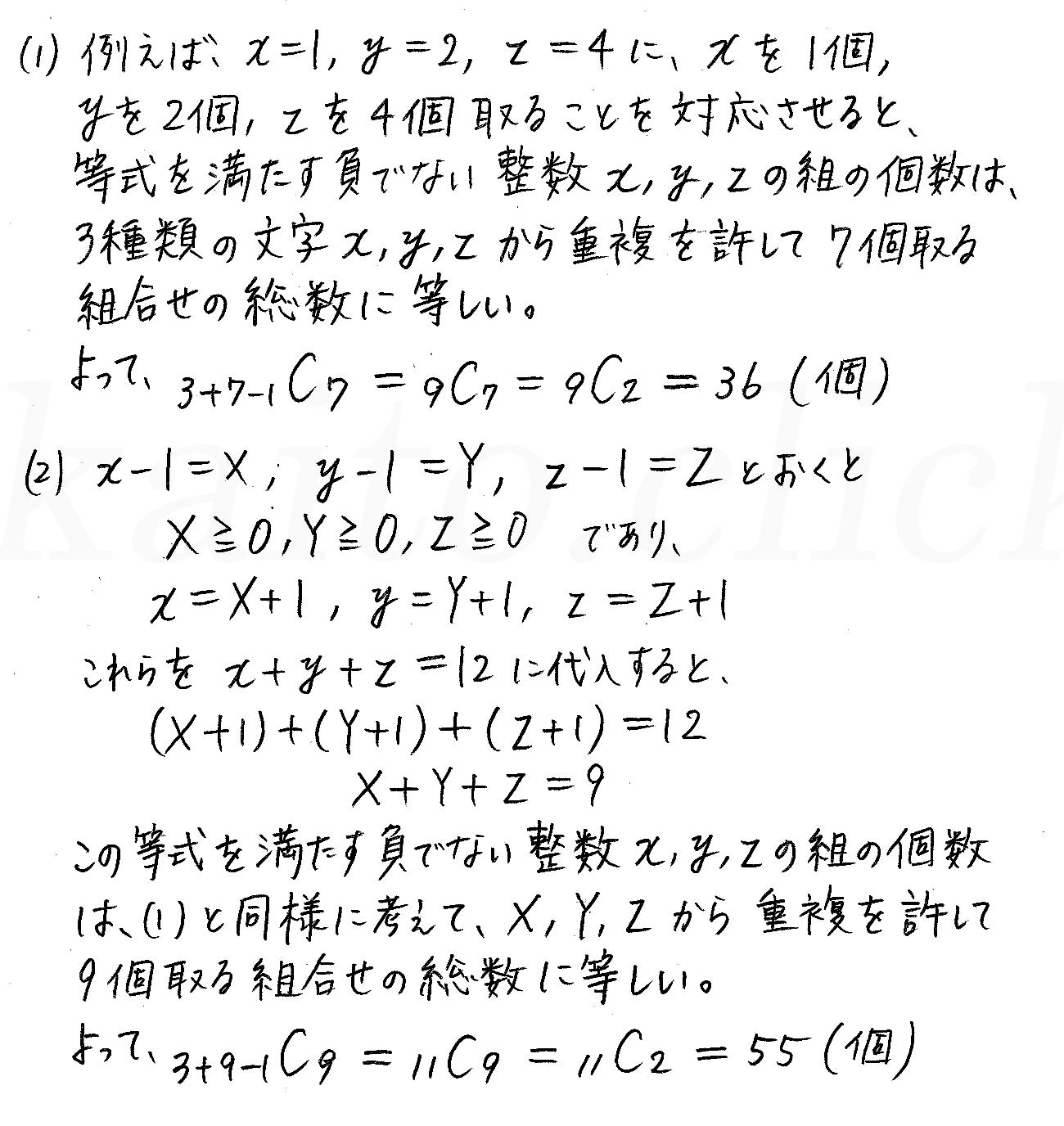 改訂版4STEP数学A-80解答
