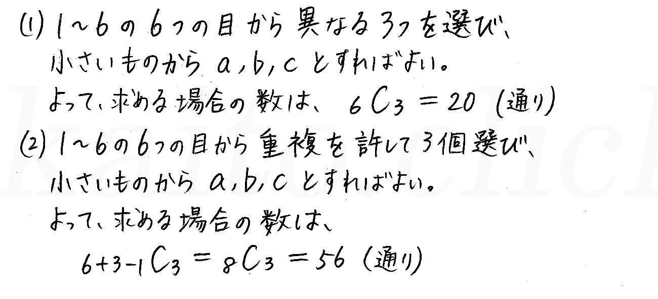 改訂版4STEP数学A-81解答