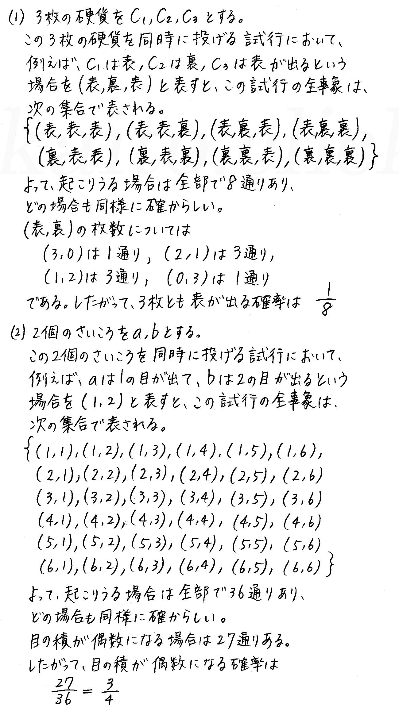 改訂版4STEP数学A-84解答