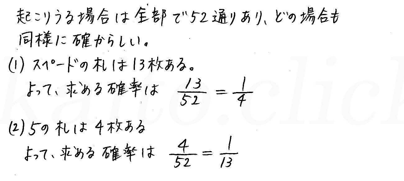 改訂版4STEP数学A-85解答
