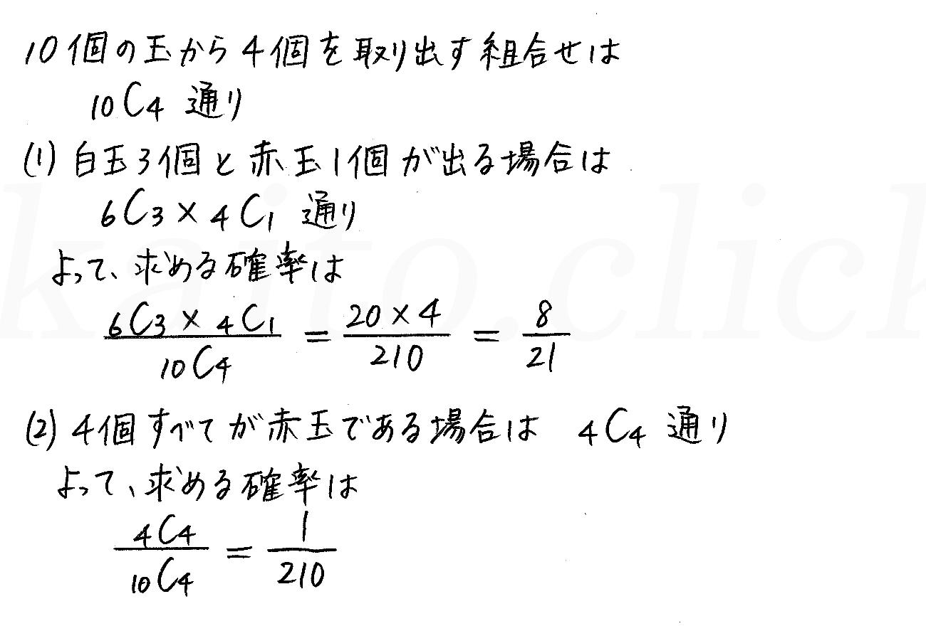 改訂版4STEP数学A-87解答