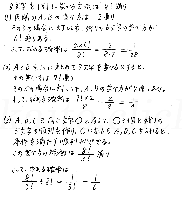 改訂版4STEP数学A-88解答