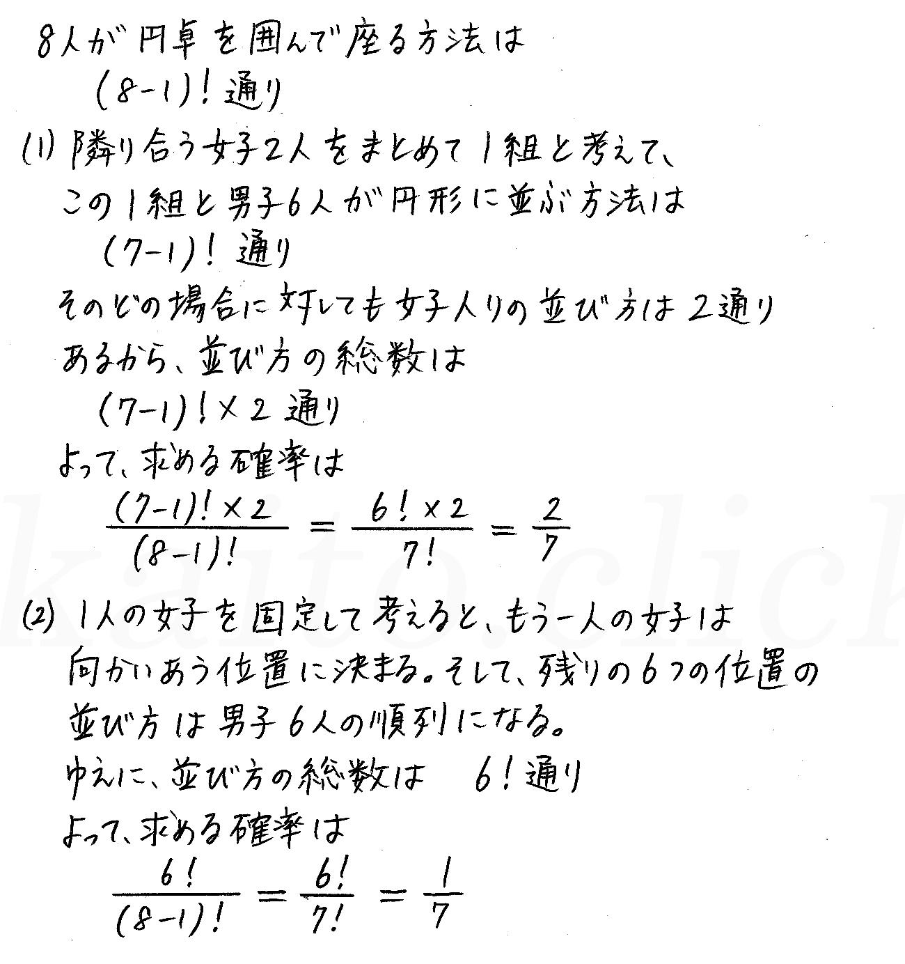 改訂版4STEP数学A-89解答