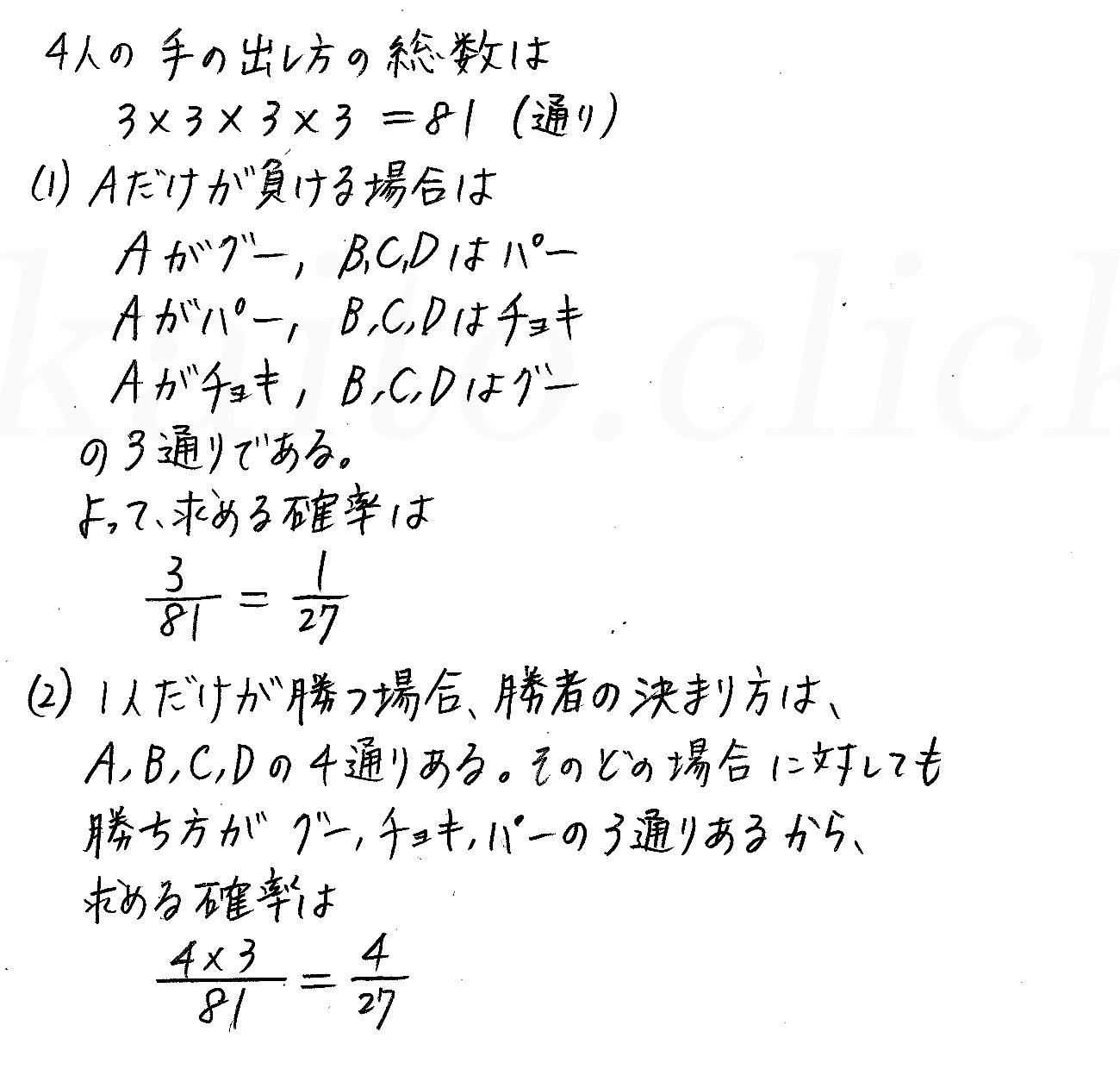 改訂版4STEP数学A-90解答