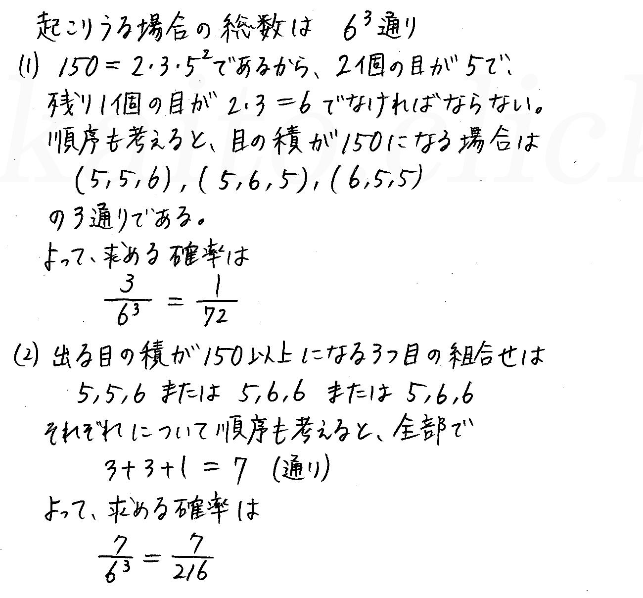改訂版4STEP数学A-91解答
