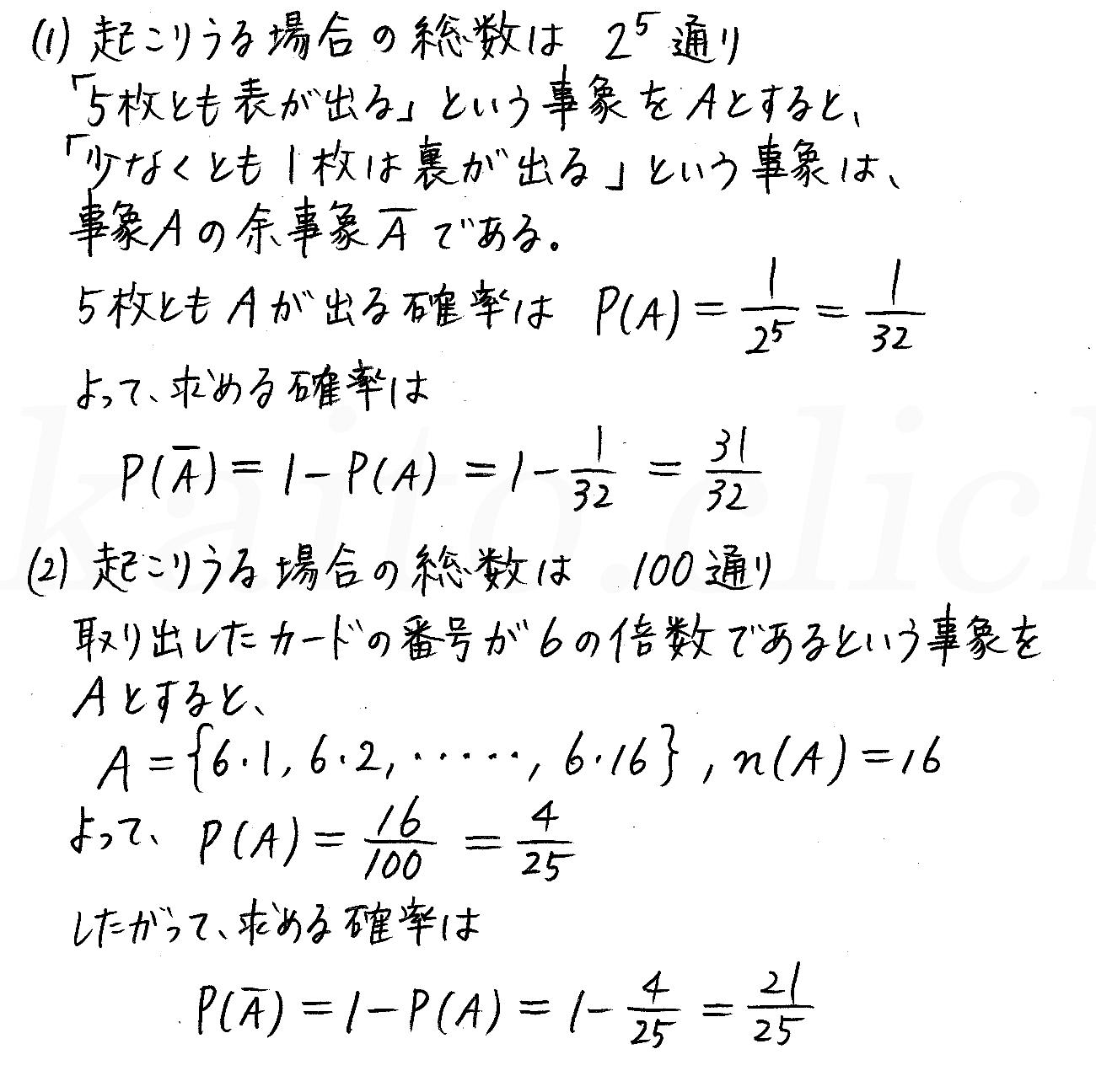 改訂版4STEP数学A-98解答