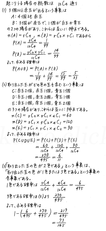 改訂版4STEP数学A-99解答
