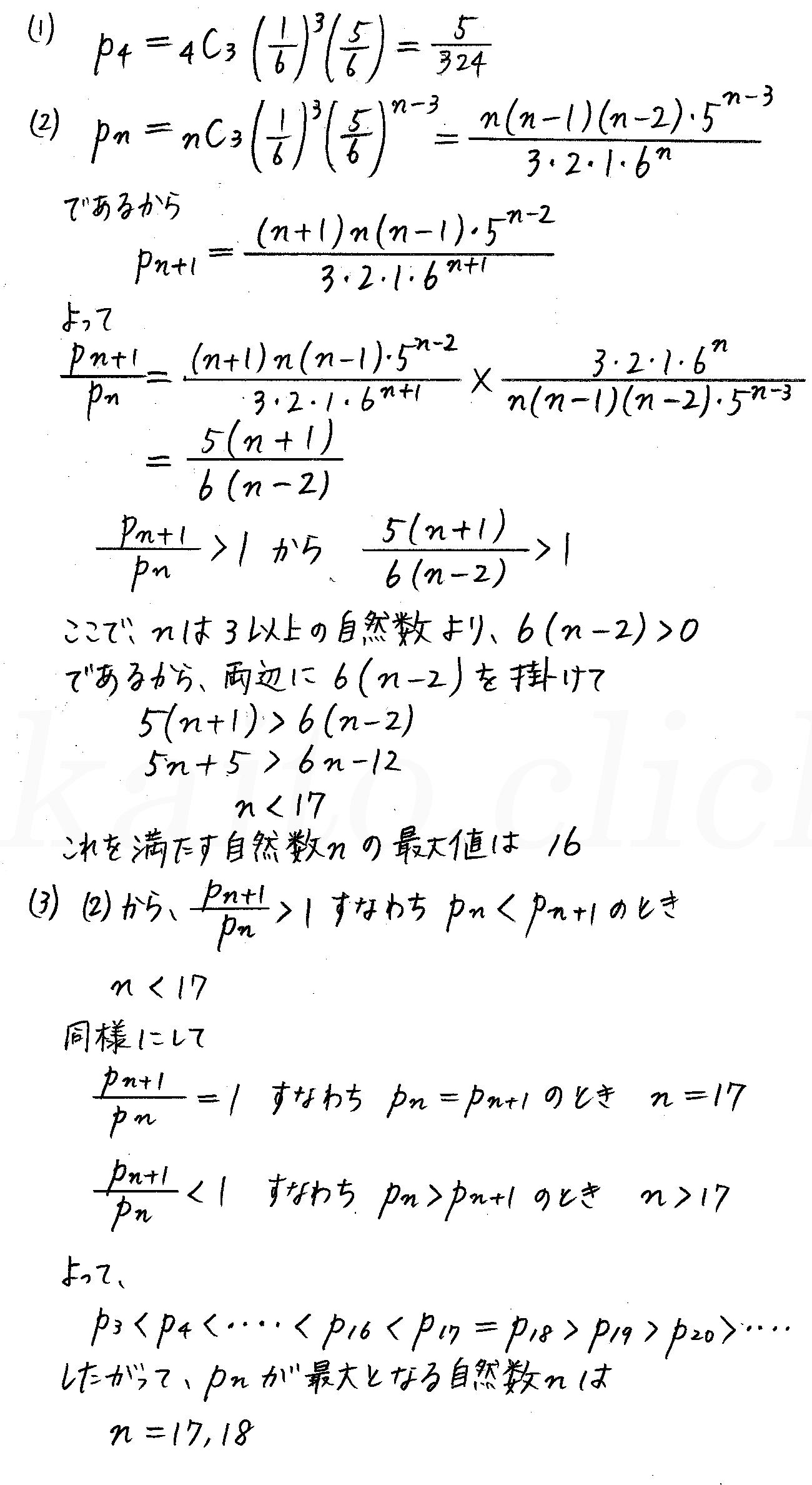 改訂版4STEP数学A-演習10解答