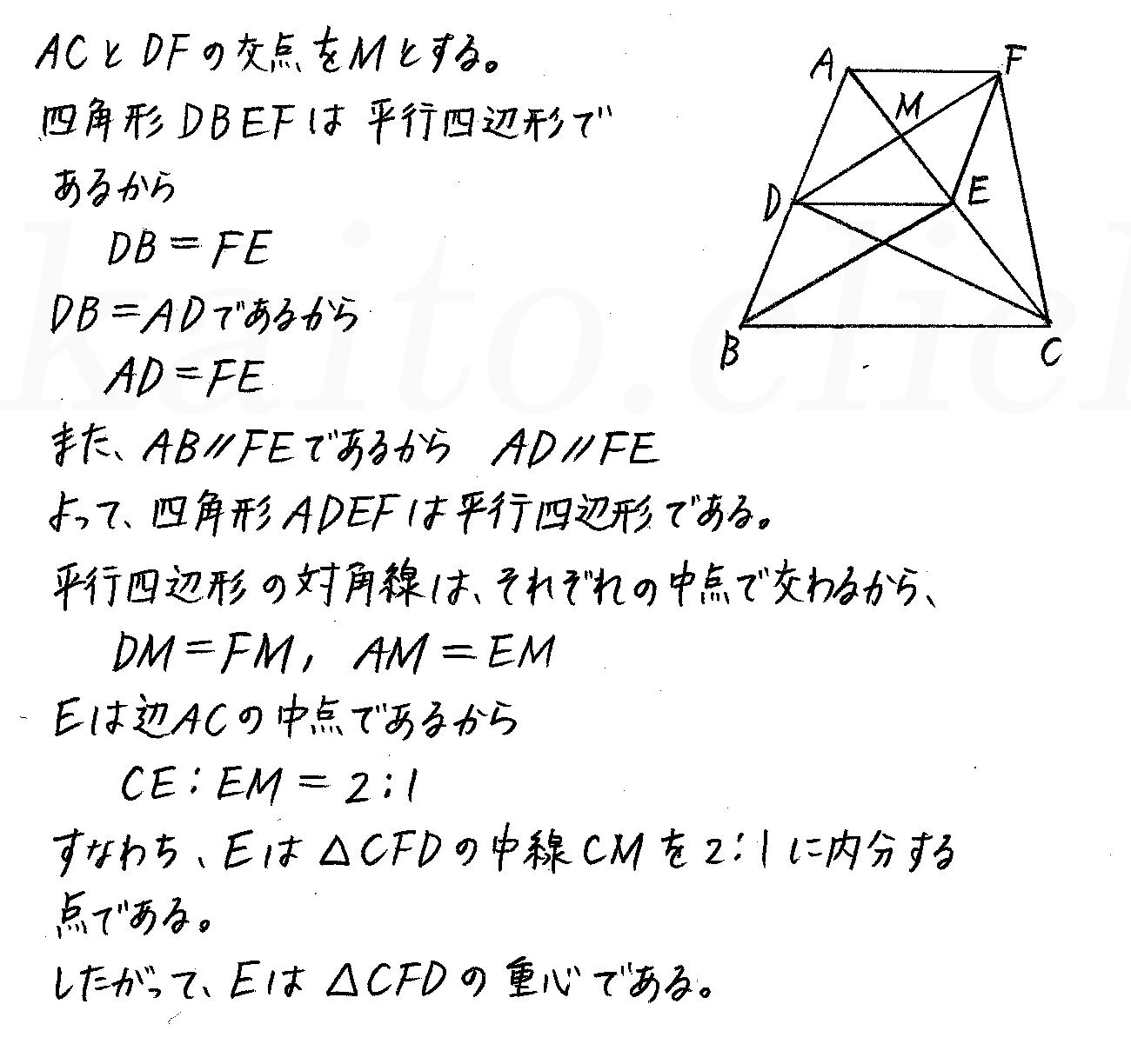改訂版4STEP数学A-演習11解答