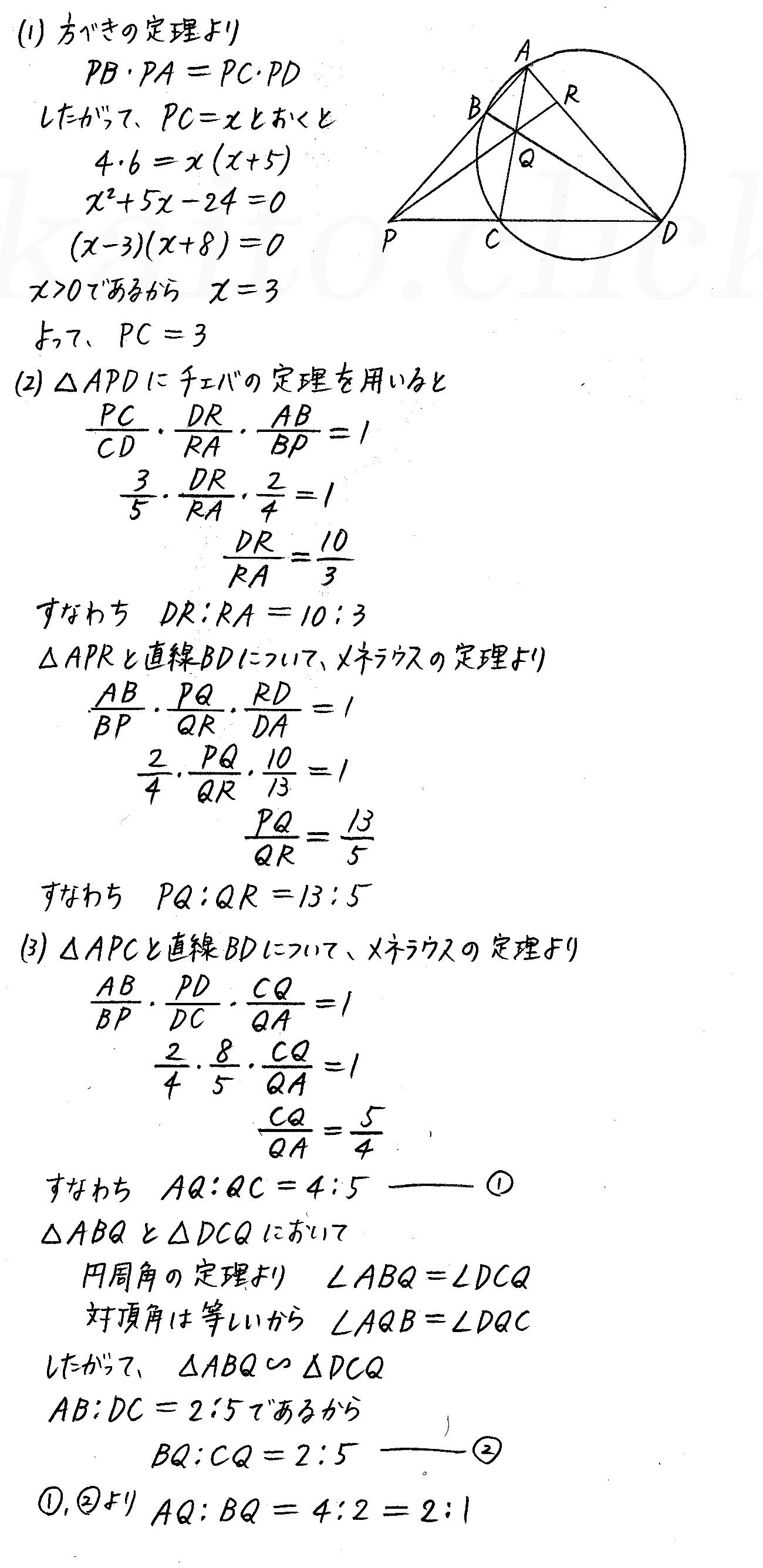 改訂版4STEP数学A-演習12解答