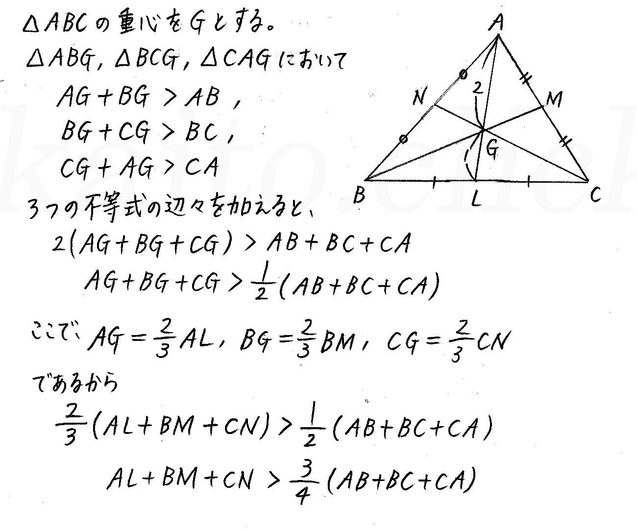 改訂版4STEP数学A-演習13解答