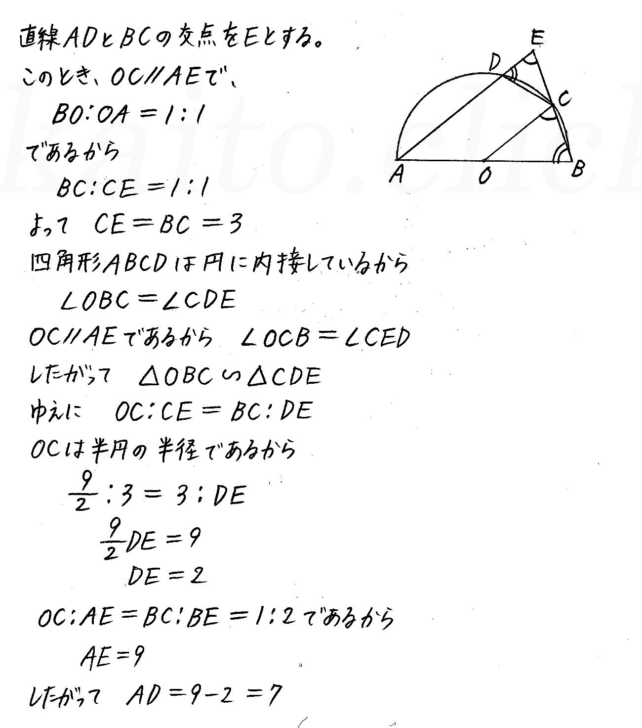 改訂版4STEP数学A-演習14解答