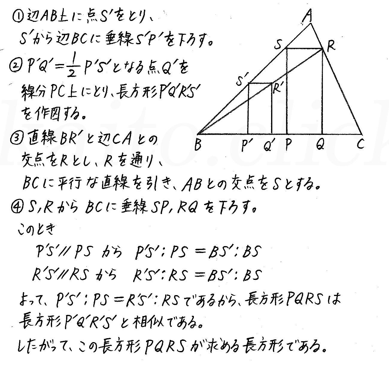 改訂版4STEP数学A-演習15解答