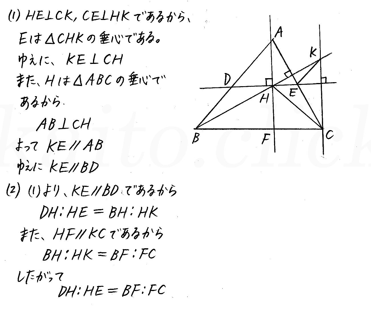 改訂版4STEP数学A-演習16解答