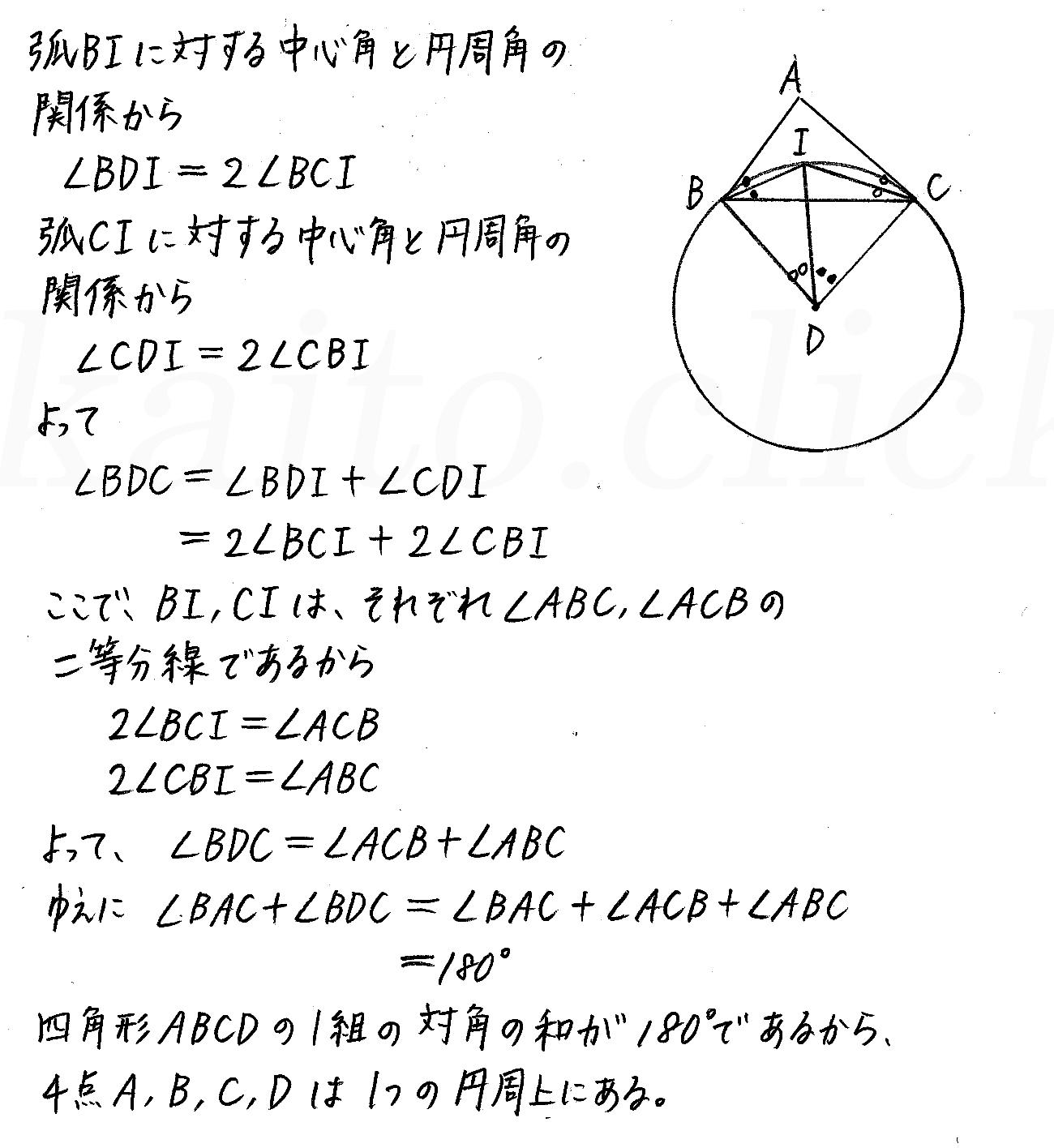 改訂版4STEP数学A-演習17解答