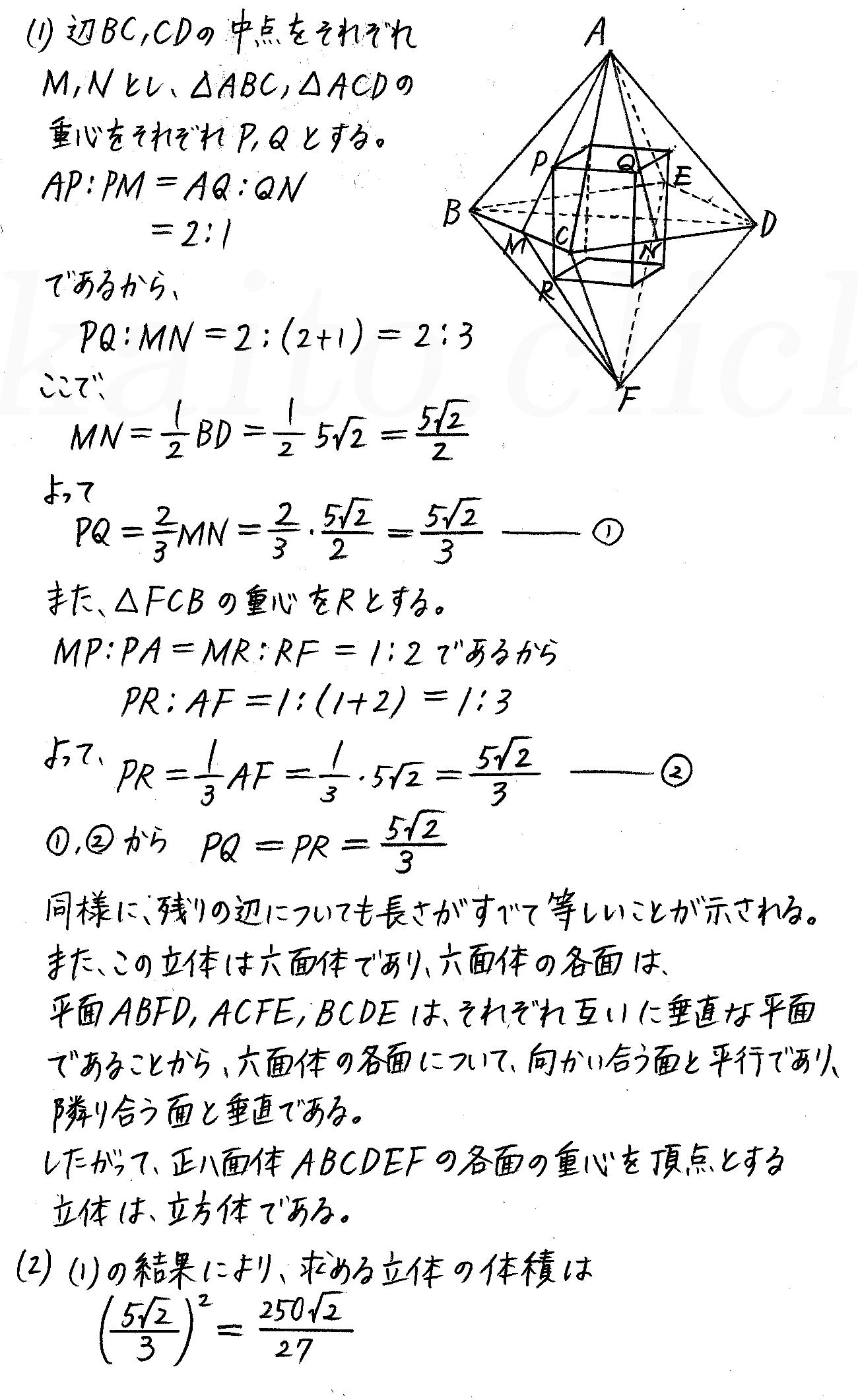改訂版4STEP数学A-演習18解答