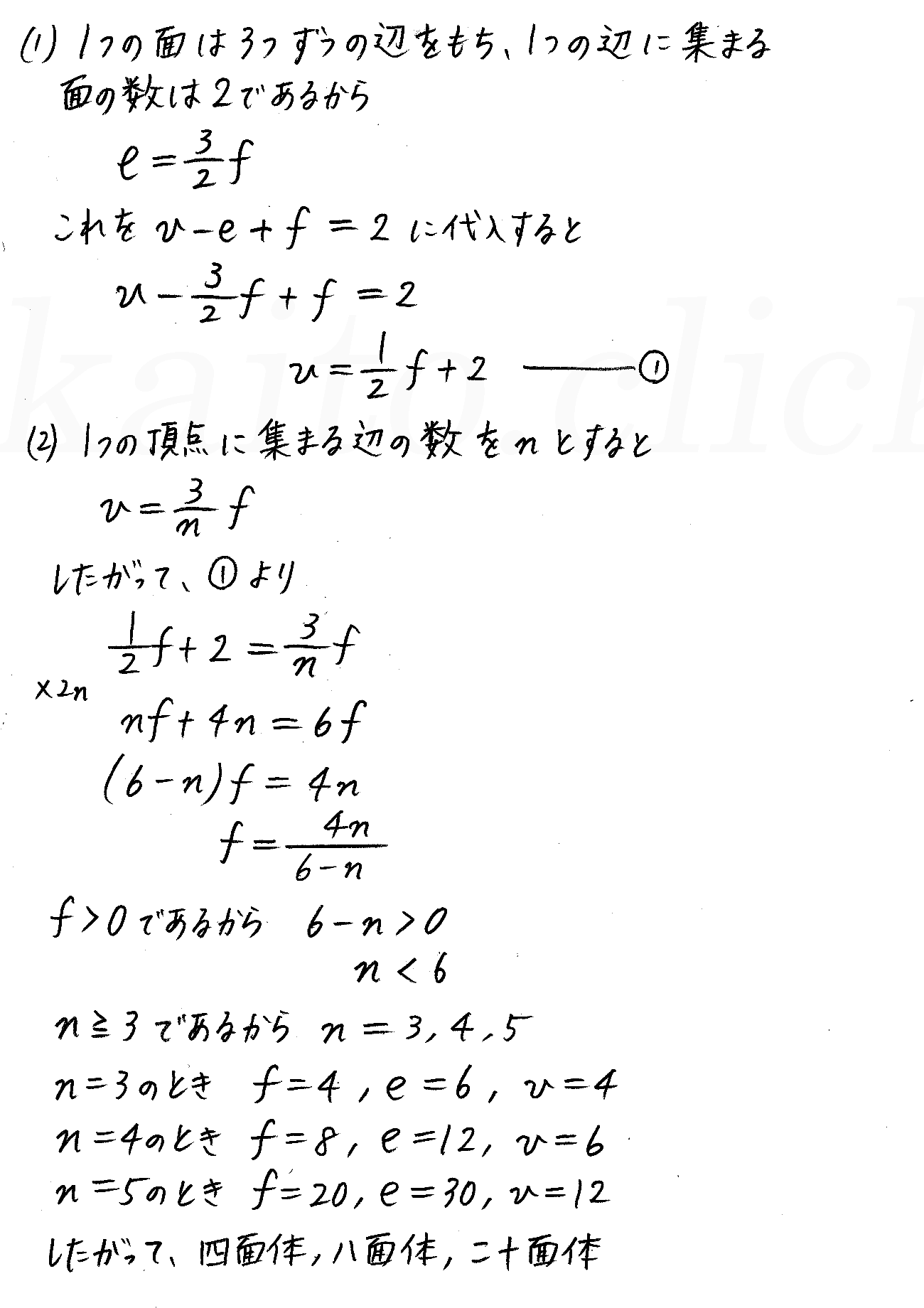 改訂版4STEP数学A-演習19解答