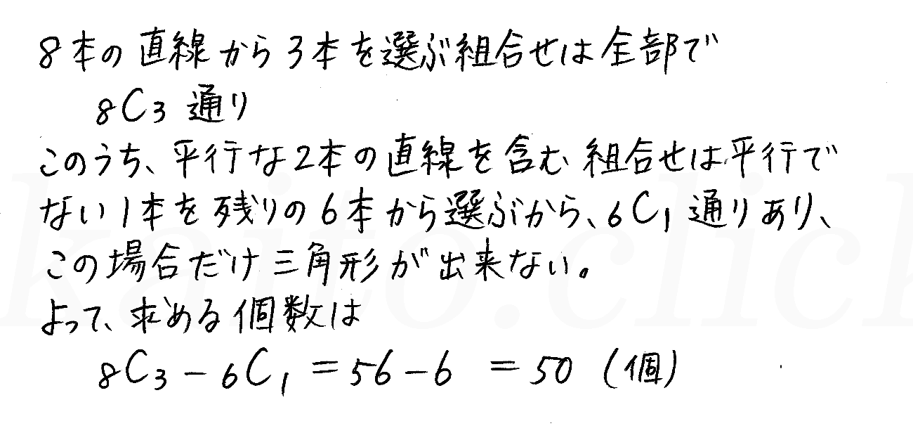 改訂版4STEP数学A-演習2解答