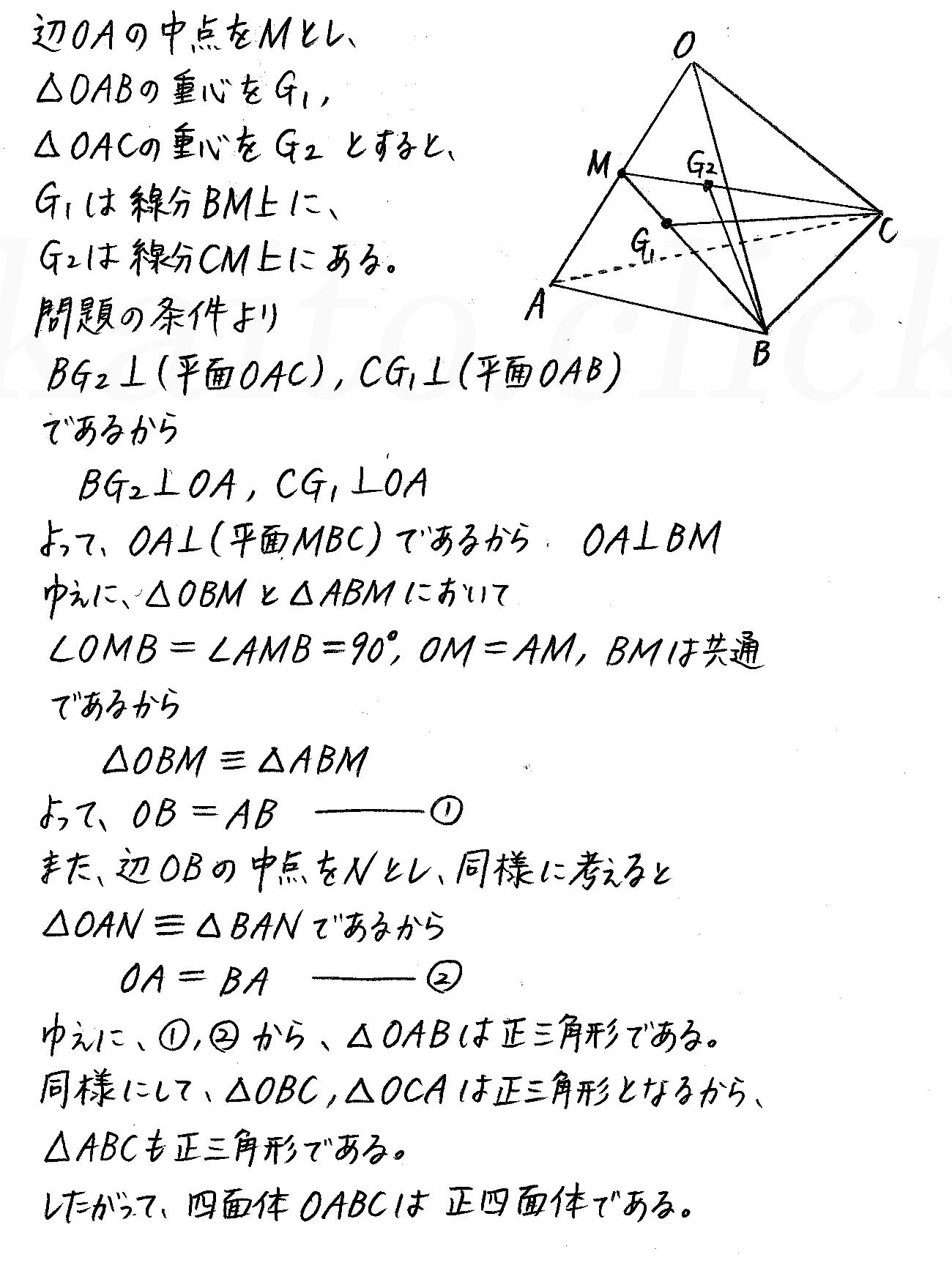 改訂版4STEP数学A-演習20解答