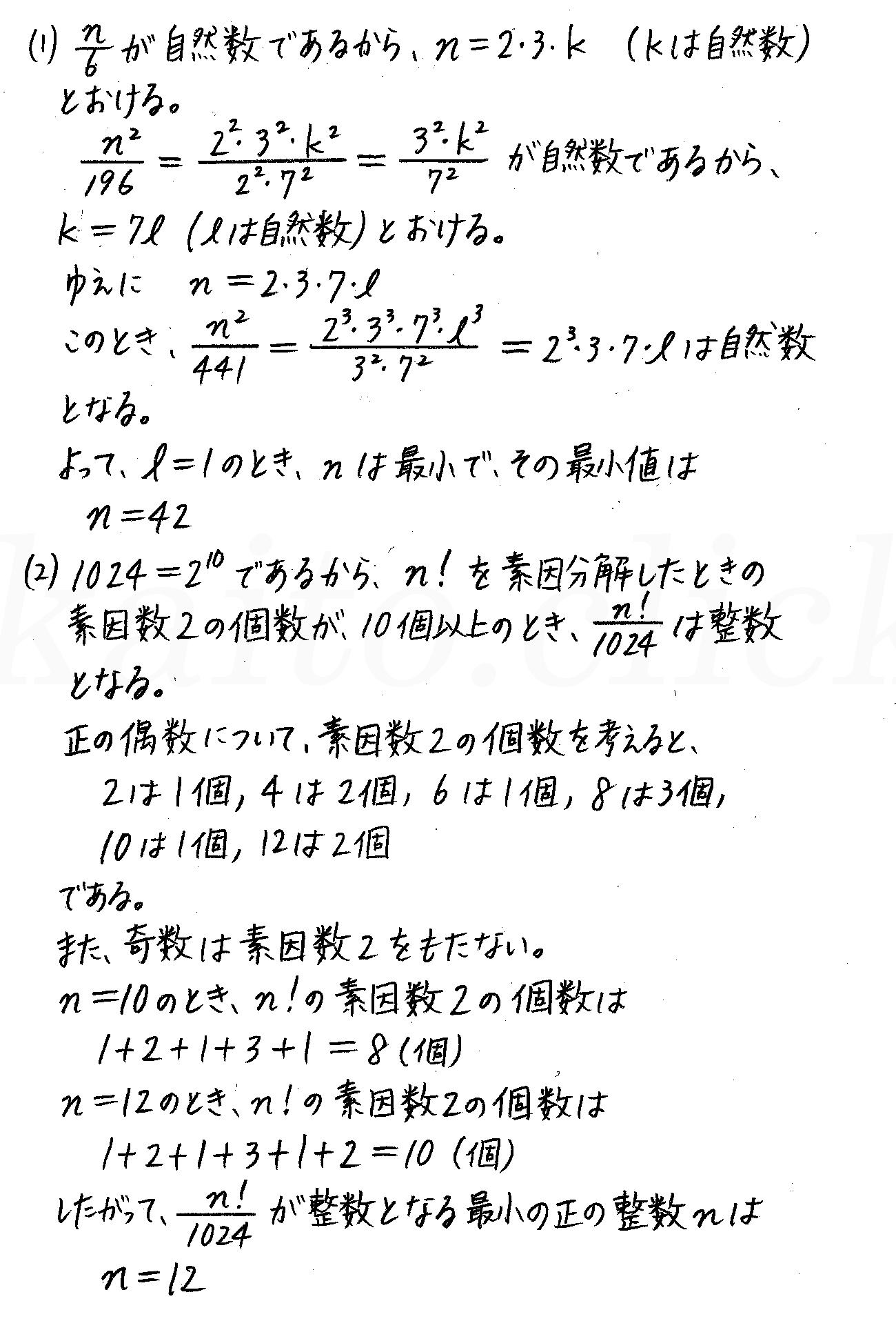 改訂版4STEP数学A-演習21解答