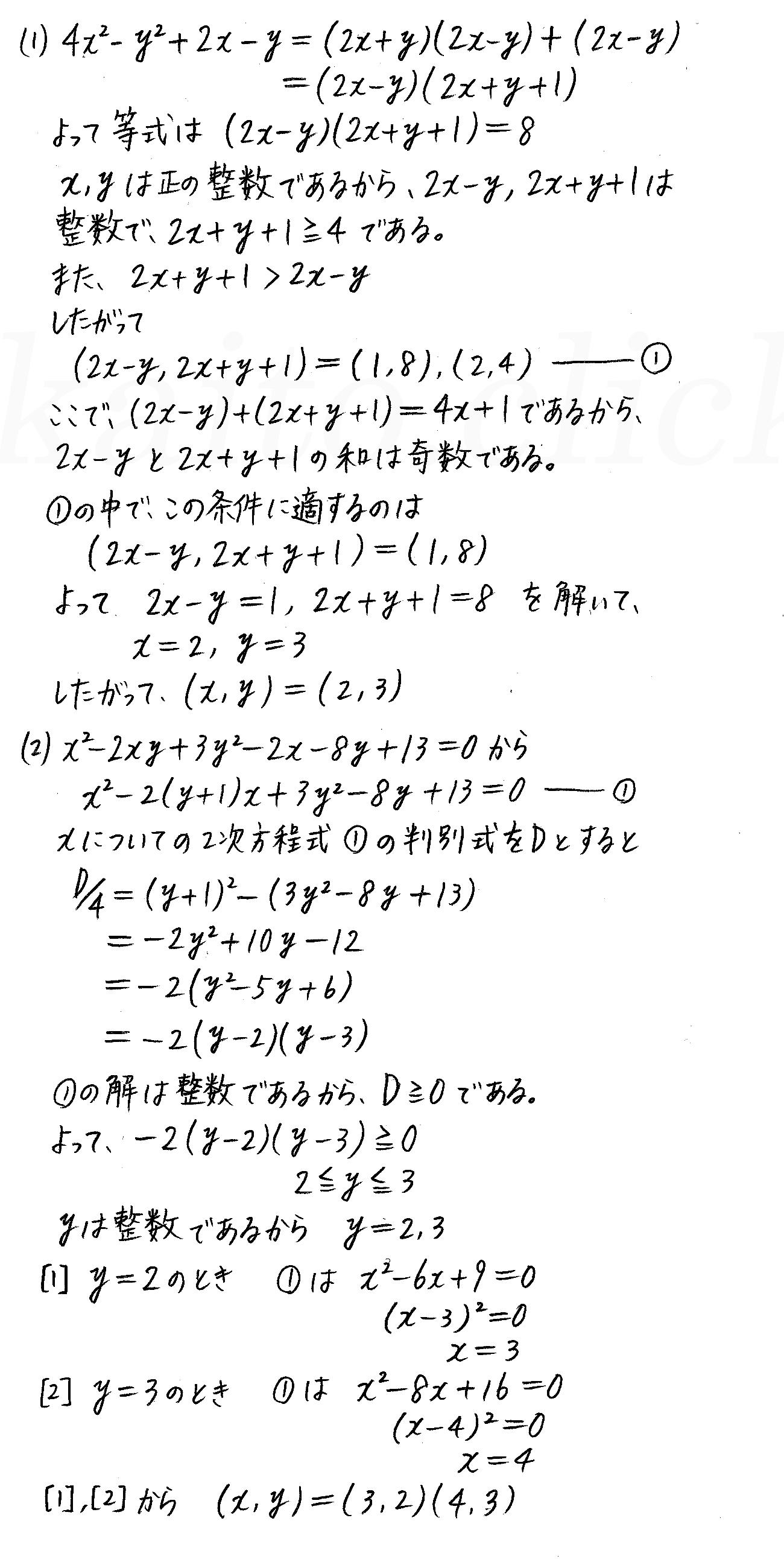 改訂版4STEP数学A-演習22解答