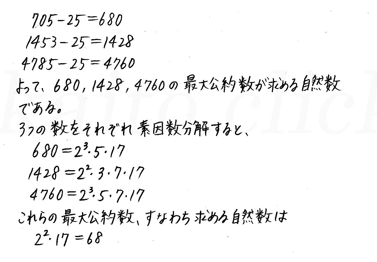改訂版4STEP数学A-演習23解答