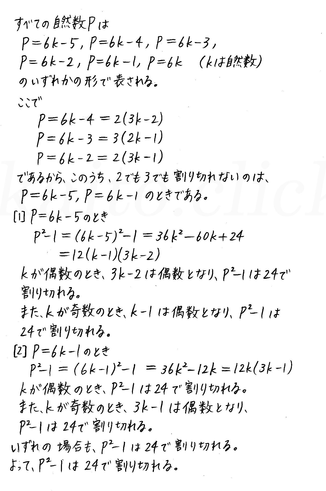 改訂版4STEP数学A-演習24解答