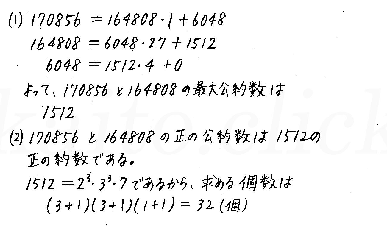 改訂版4STEP数学A-演習25解答