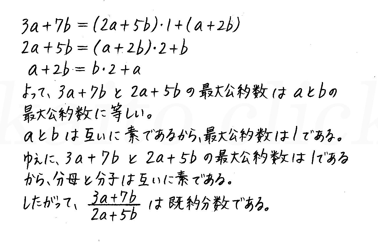 改訂版4STEP数学A-演習26解答