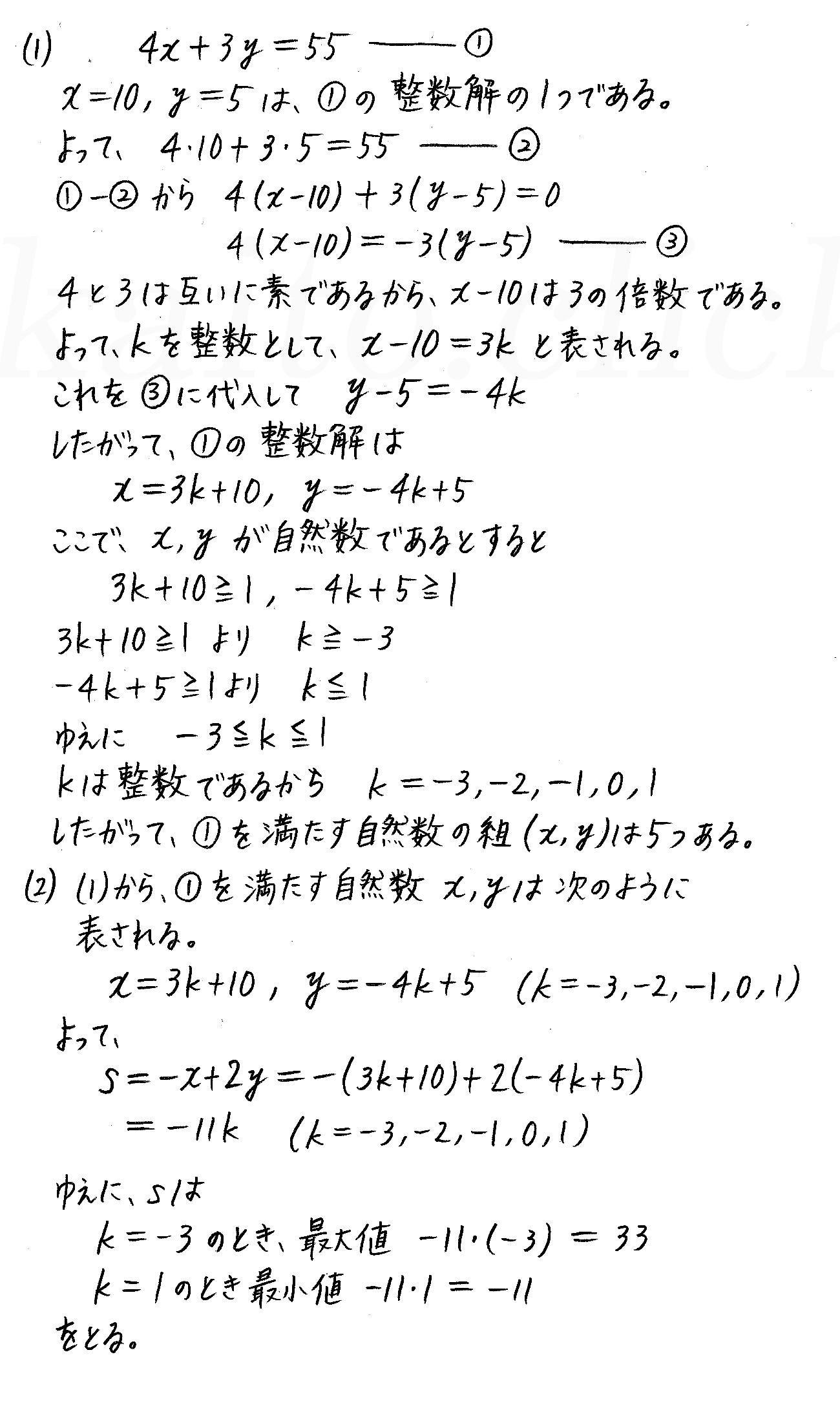 改訂版4STEP数学A-演習27解答