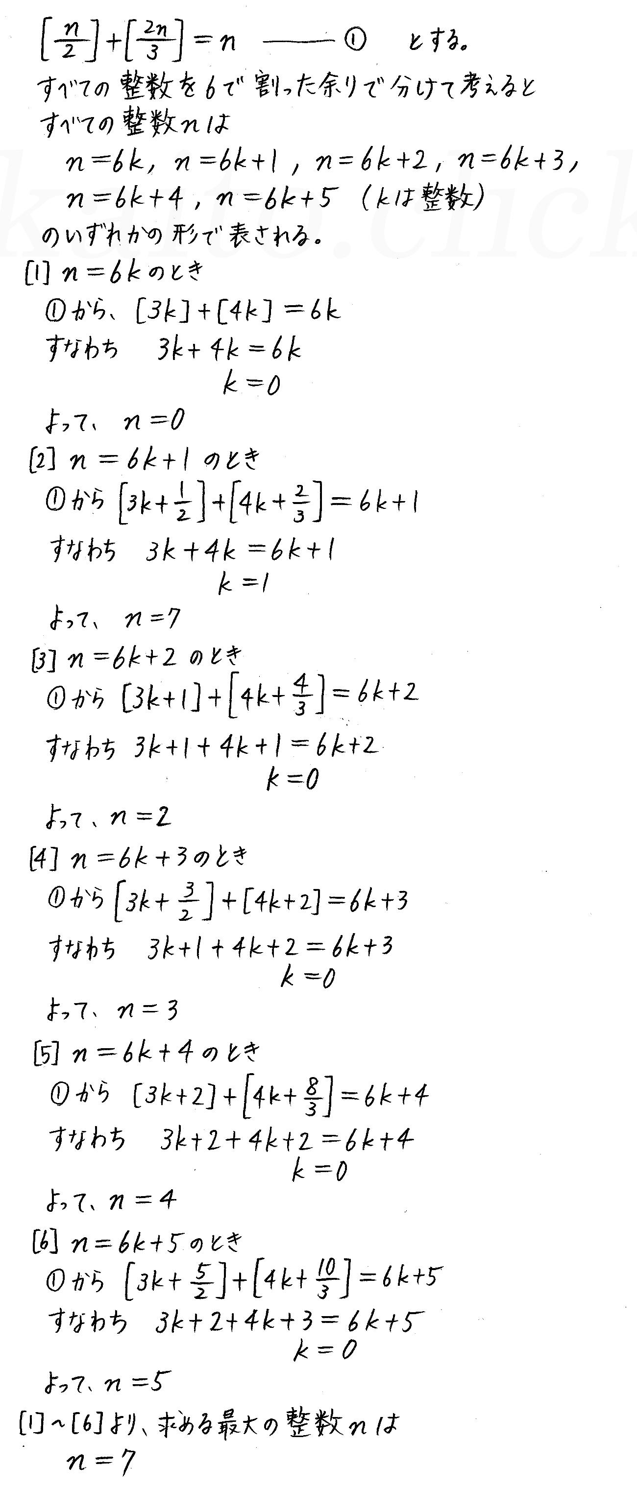 改訂版4STEP数学A-演習28解答