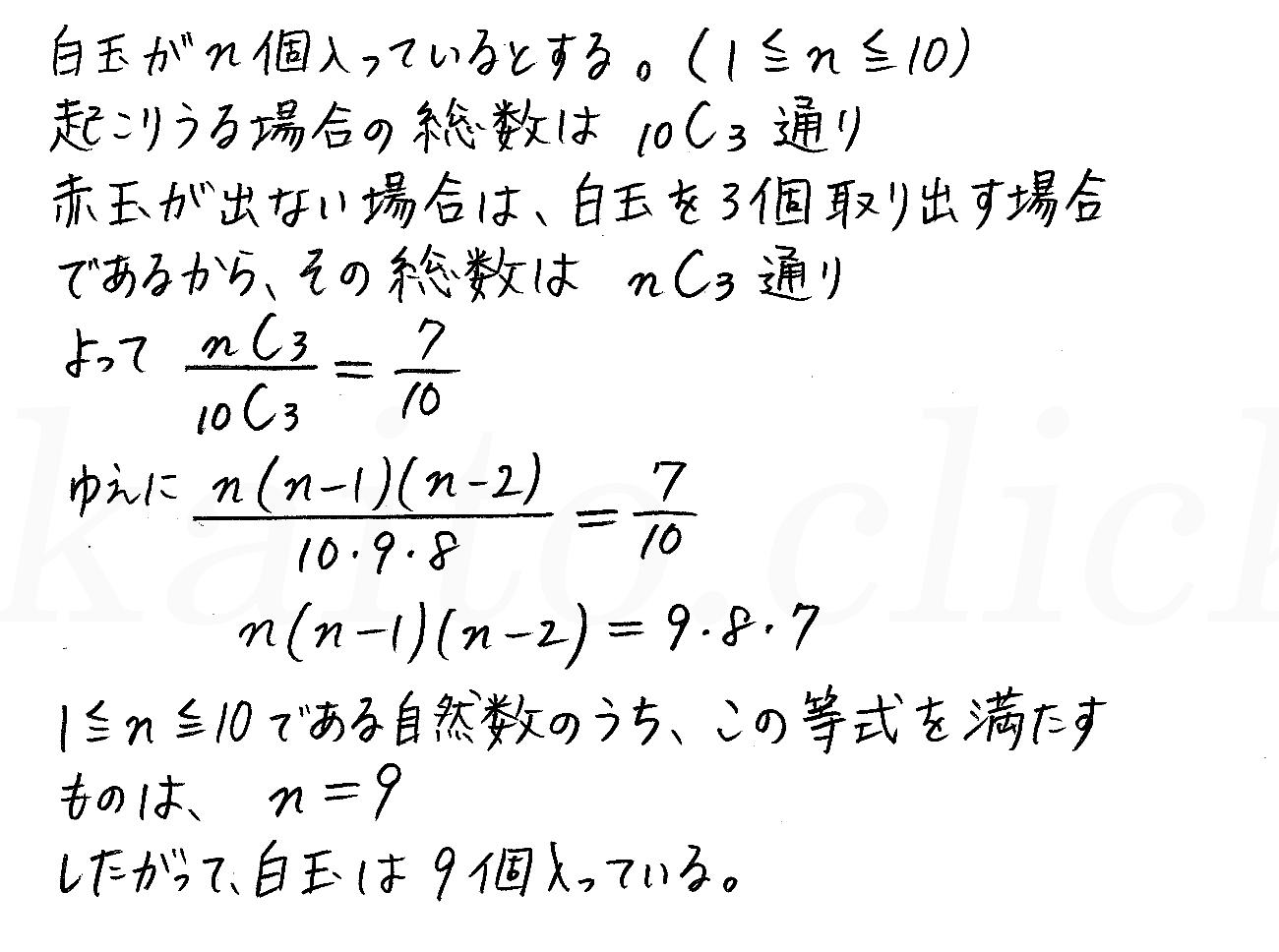改訂版4STEP数学A-演習3解答