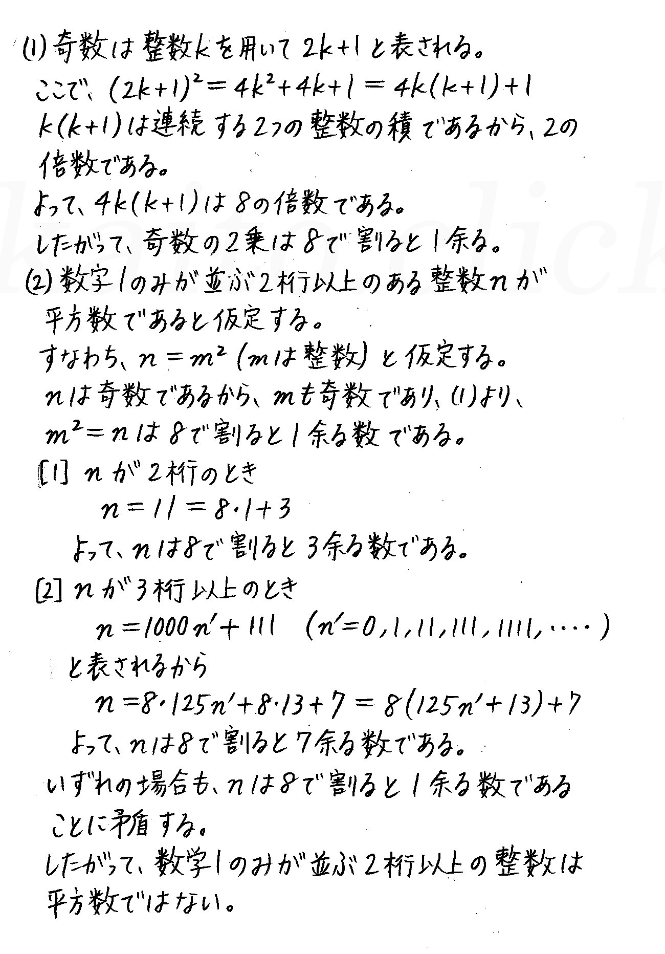 改訂版4STEP数学A-演習30解答
