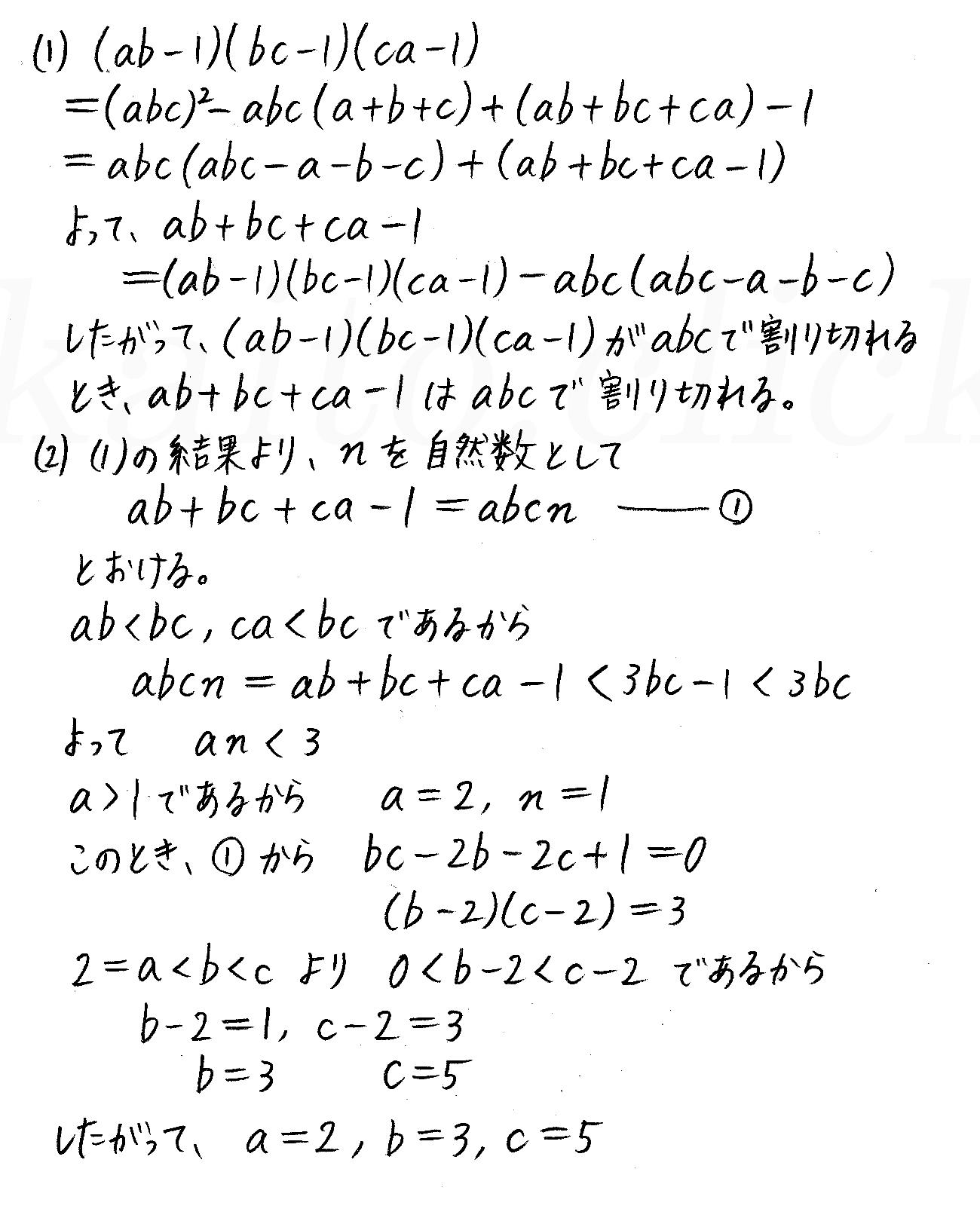 改訂版4STEP数学A-演習31解答
