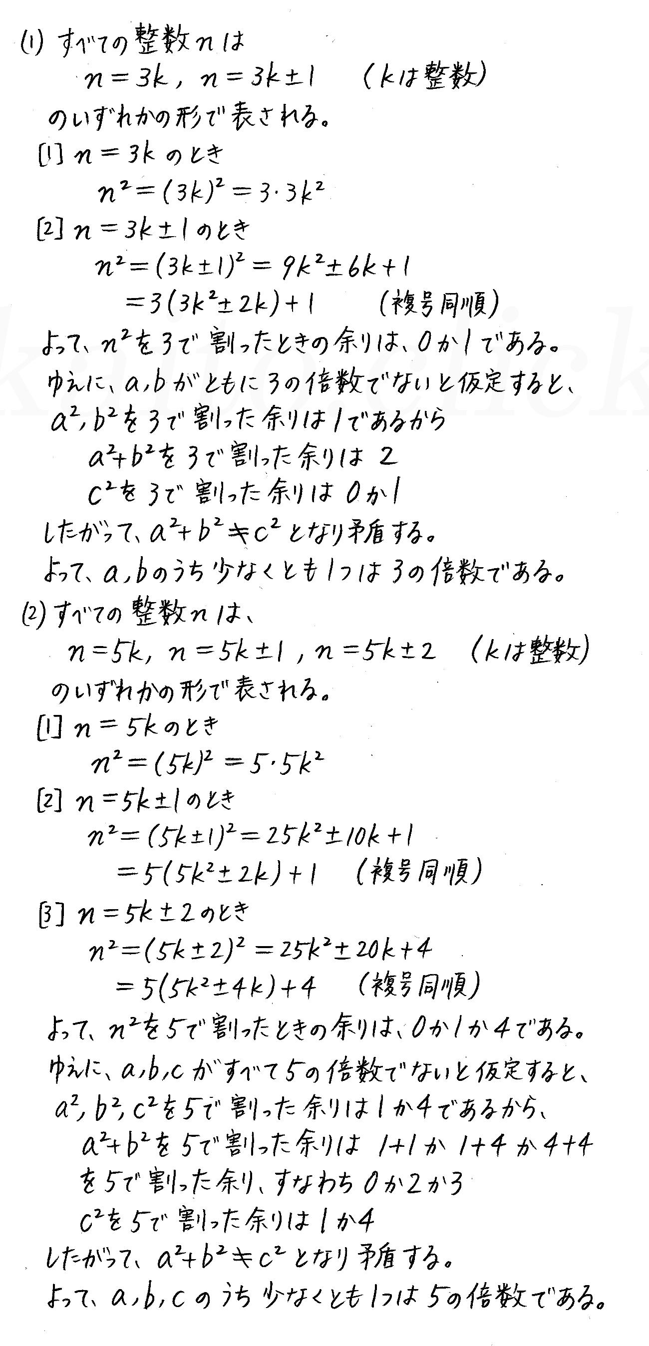 改訂版4STEP数学A-演習32解答