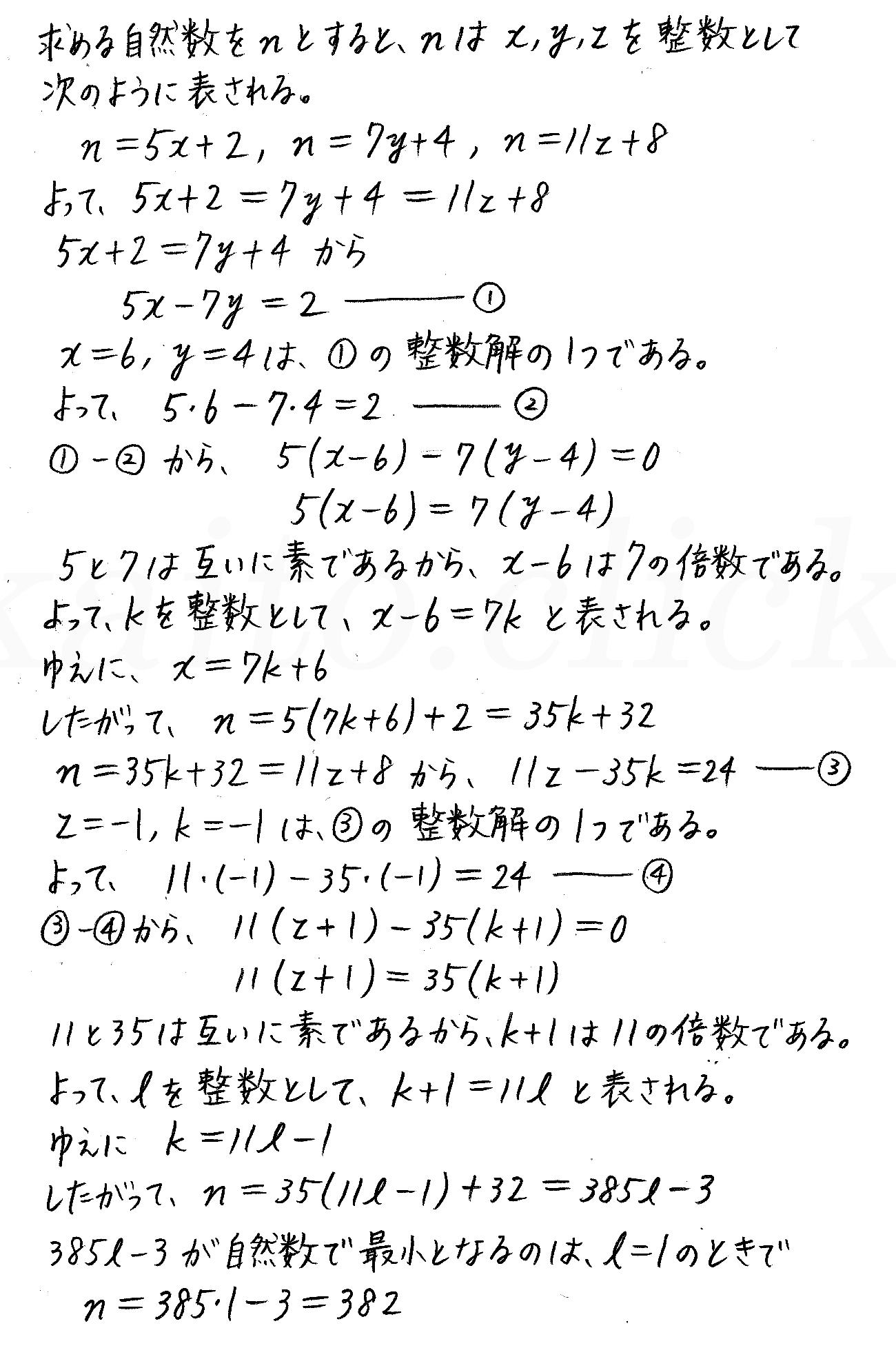 改訂版4STEP数学A-演習33解答