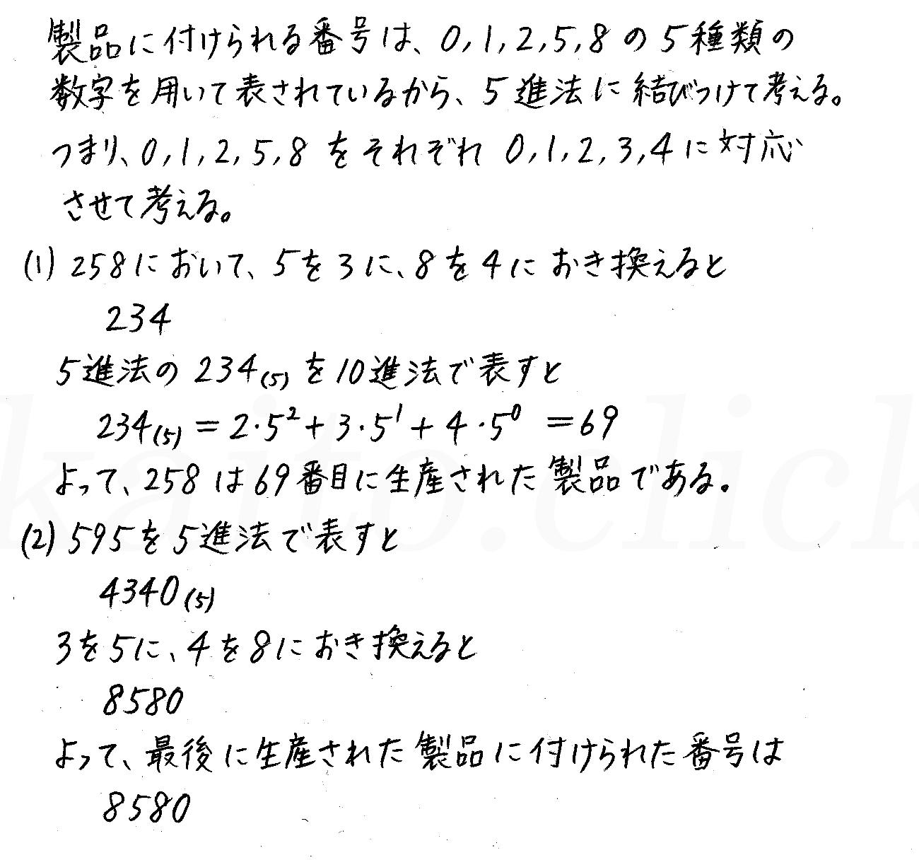改訂版4STEP数学A-演習34解答