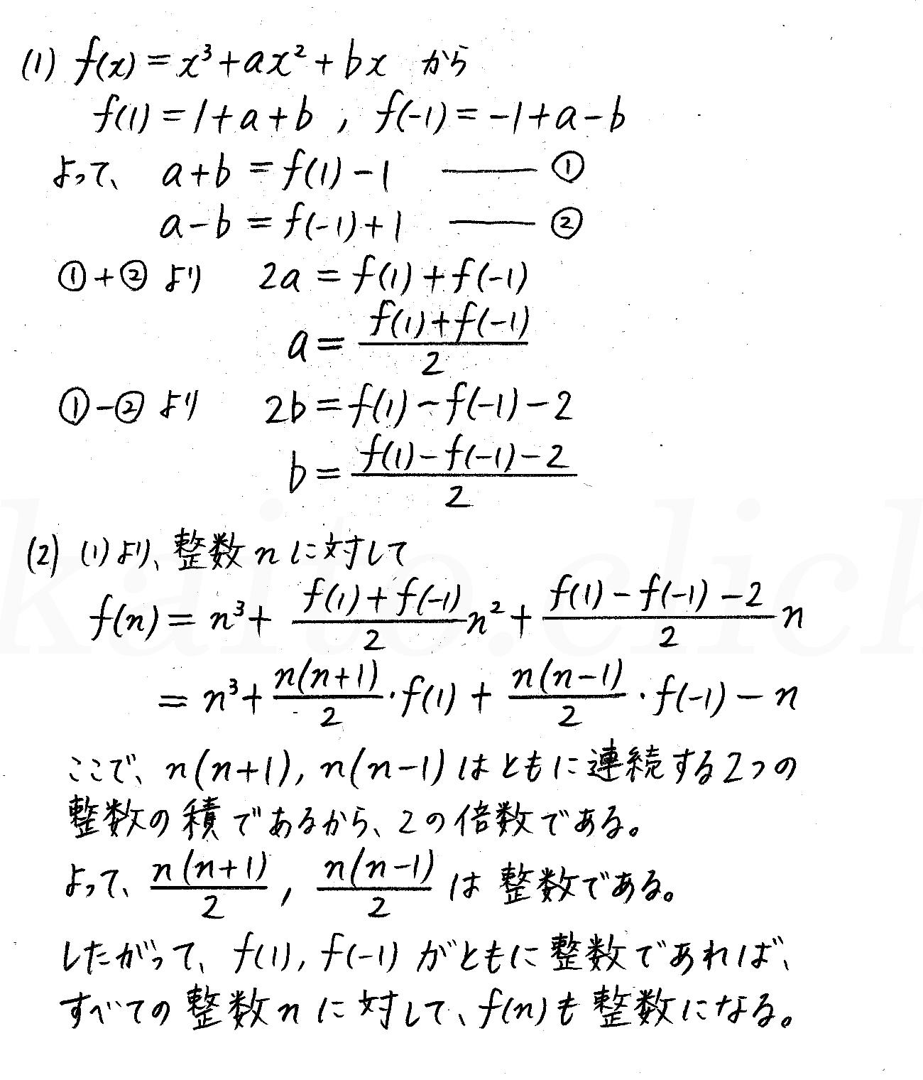 改訂版4STEP数学A-演習35解答