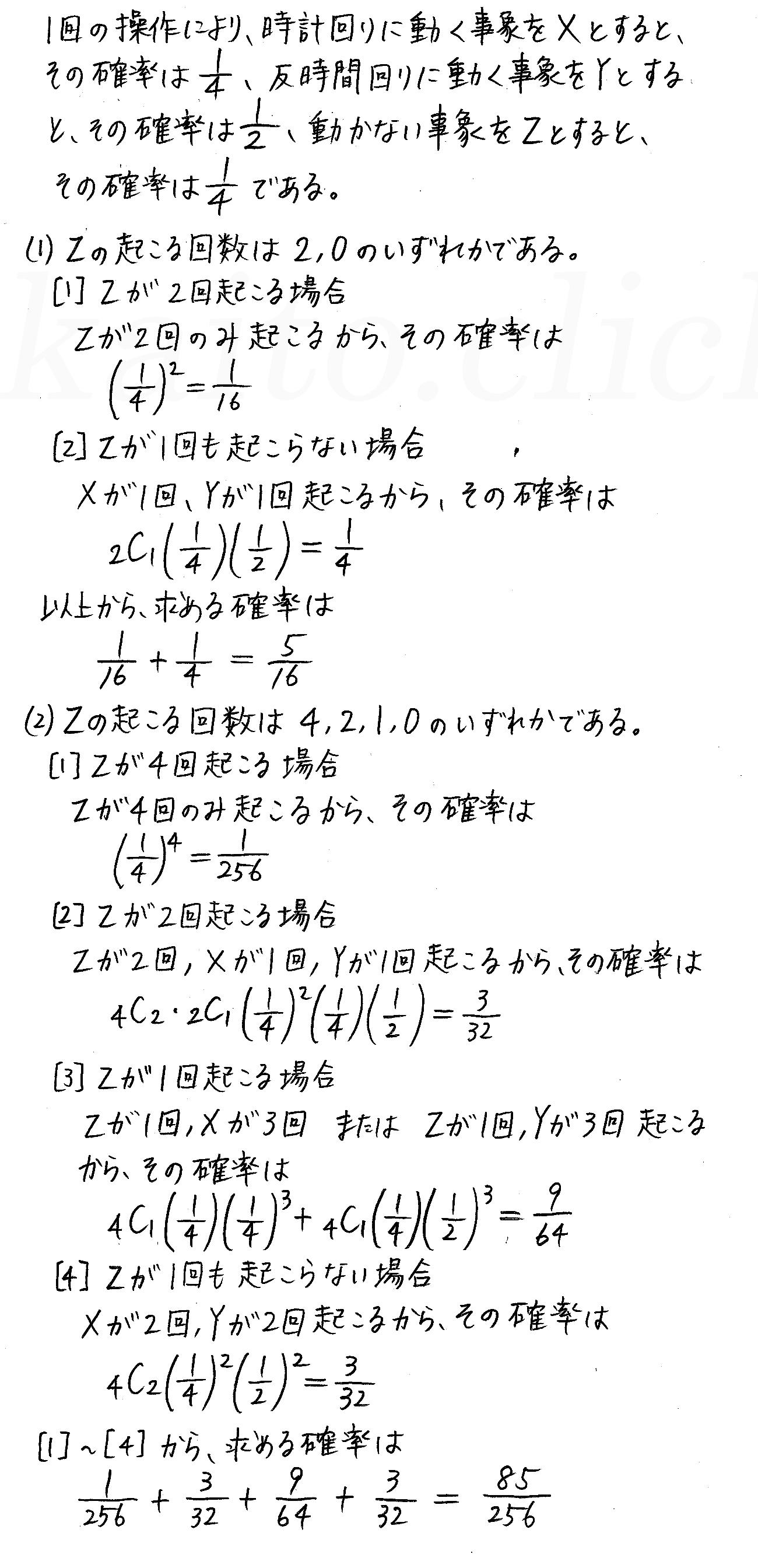 改訂版4STEP数学A-演習4解答