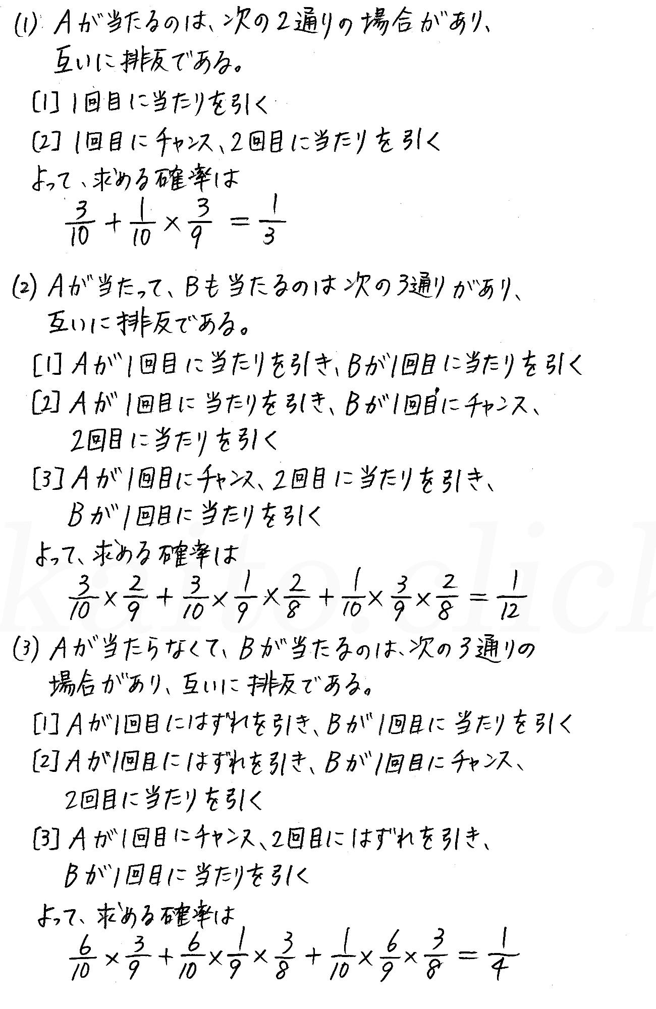 改訂版4STEP数学A-演習5解答