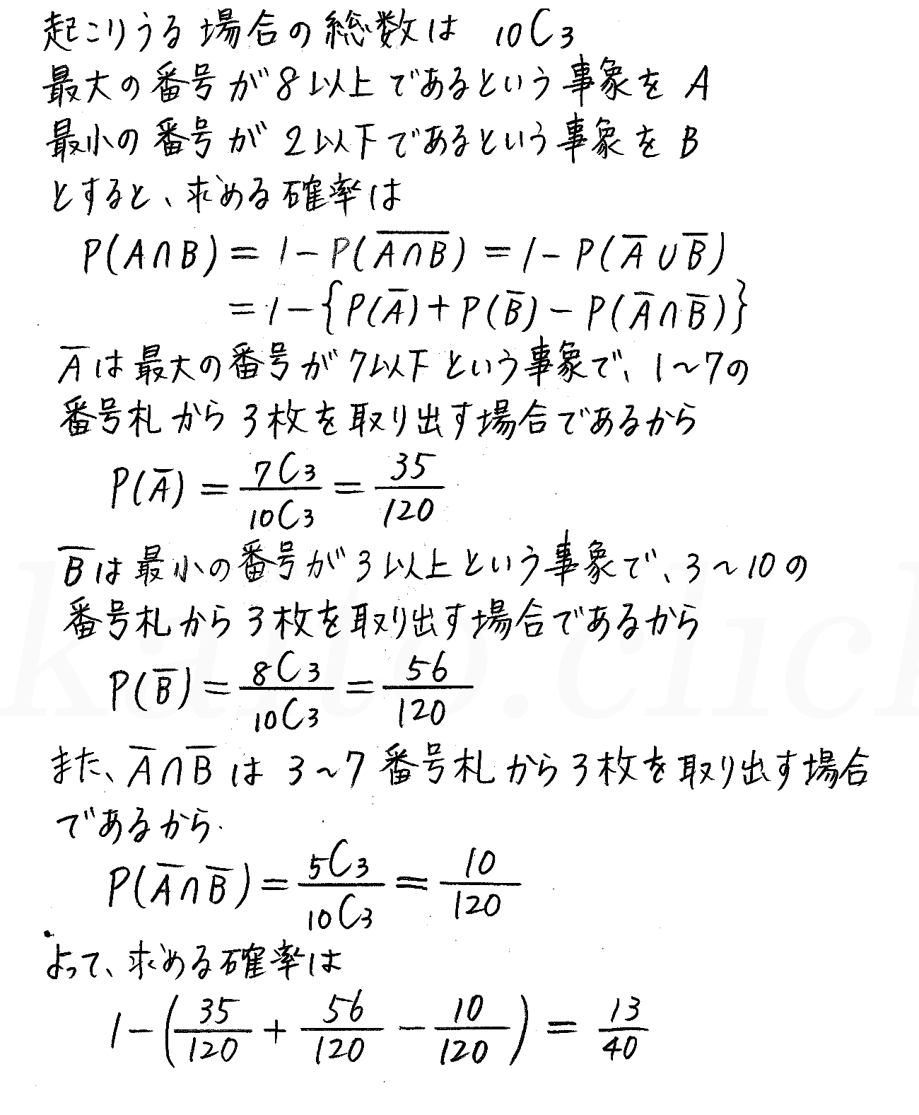 改訂版4STEP数学A-演習8解答