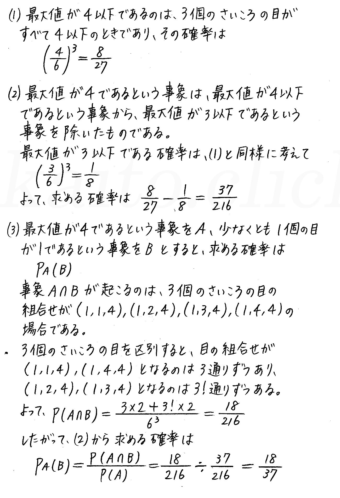 改訂版4STEP数学A-演習9解答